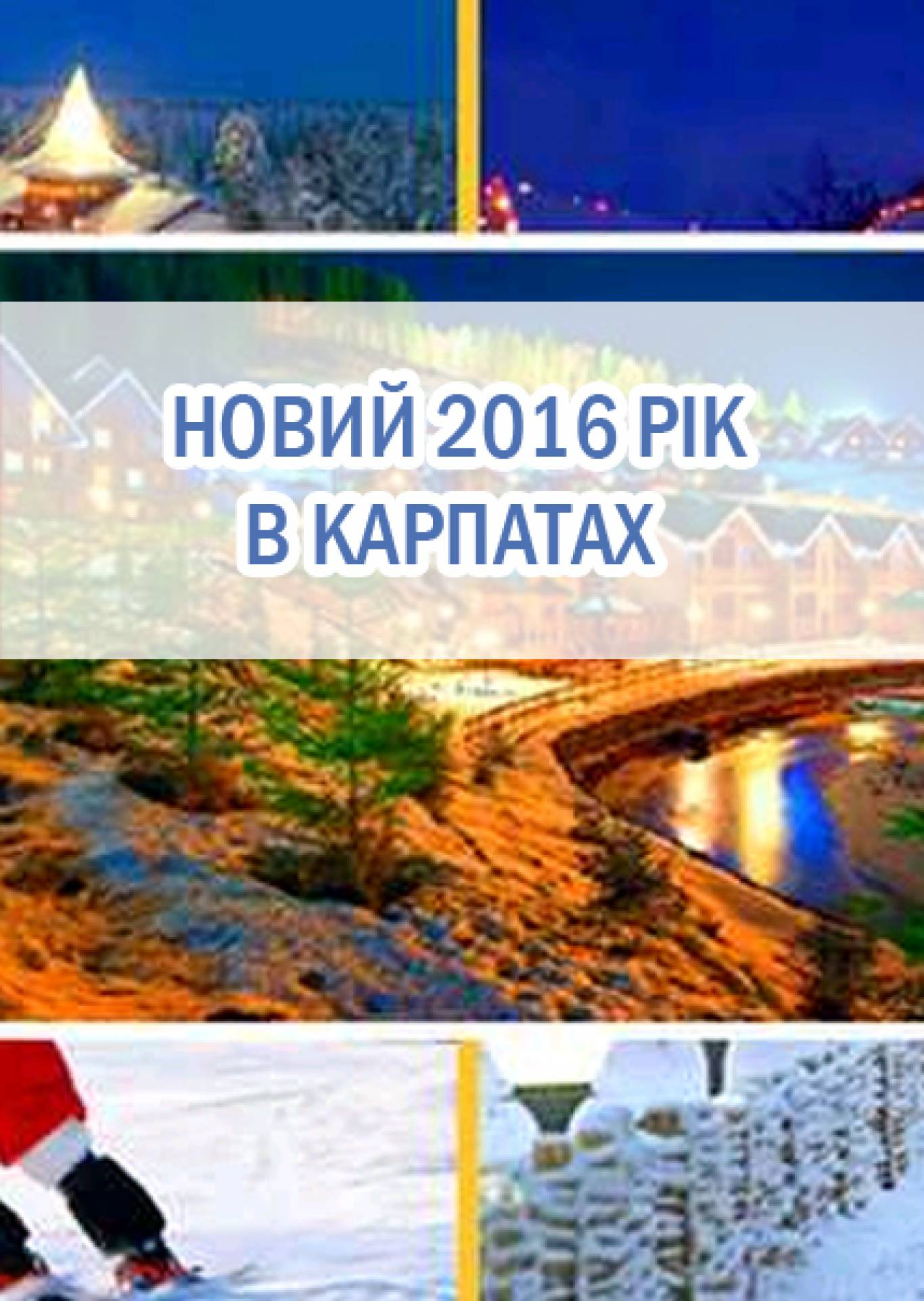 НОВИЙ 2016 РІК В КАРПАТАХ