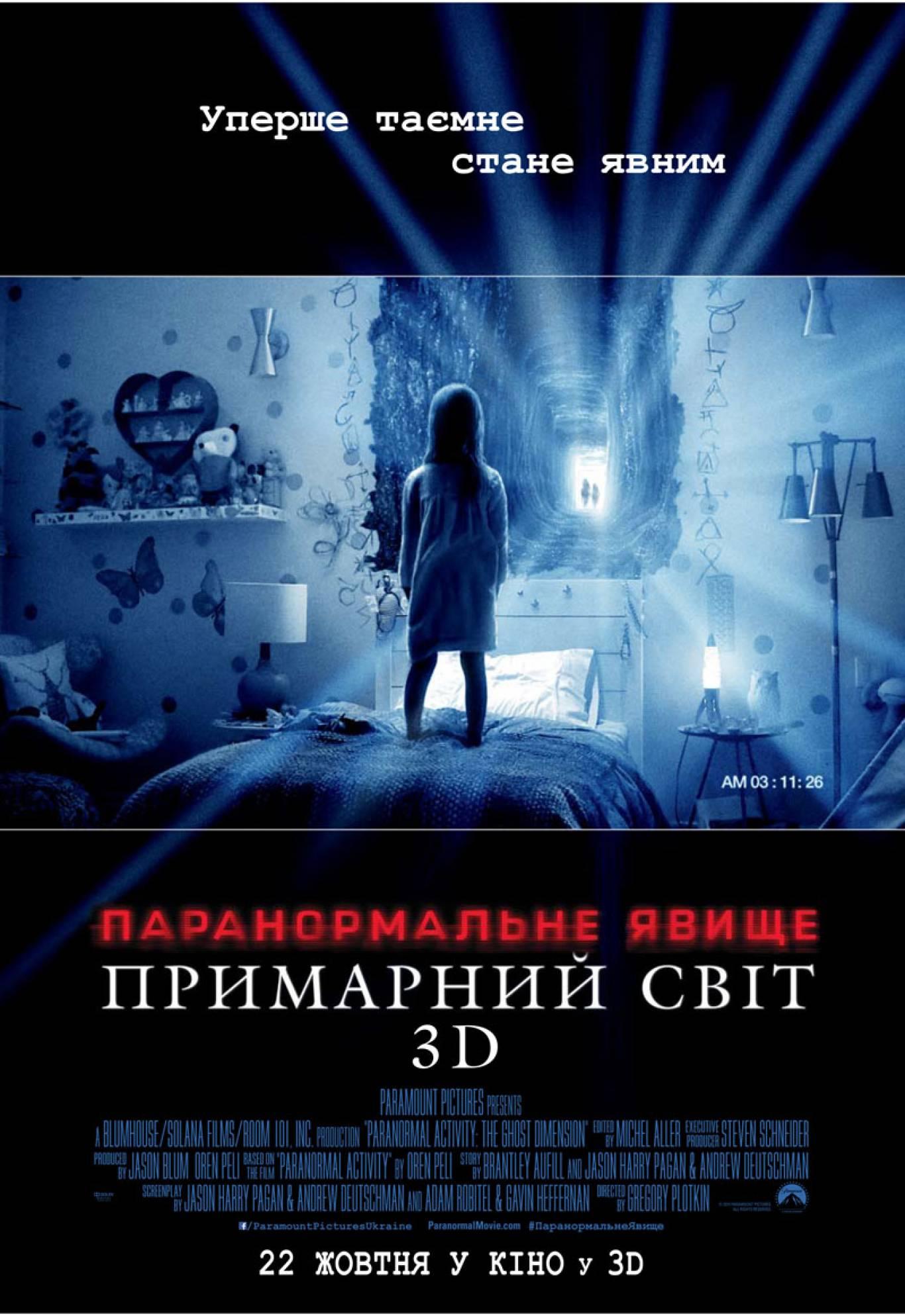 """Фільм жахів """"Паранормальне явище: примарний світ"""""""