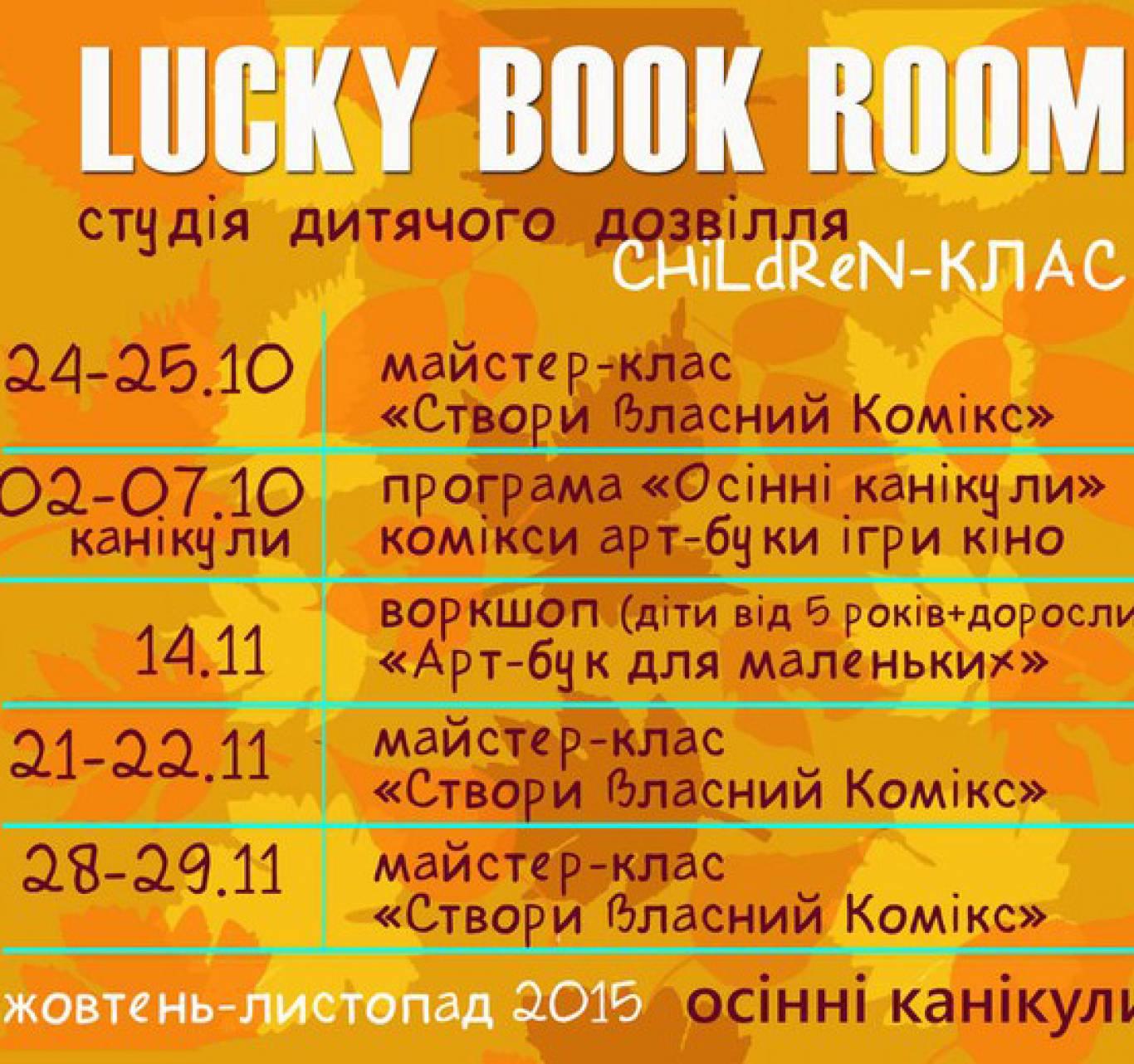 "Курс ""Осінні канікули"" у Lucky Book Room"