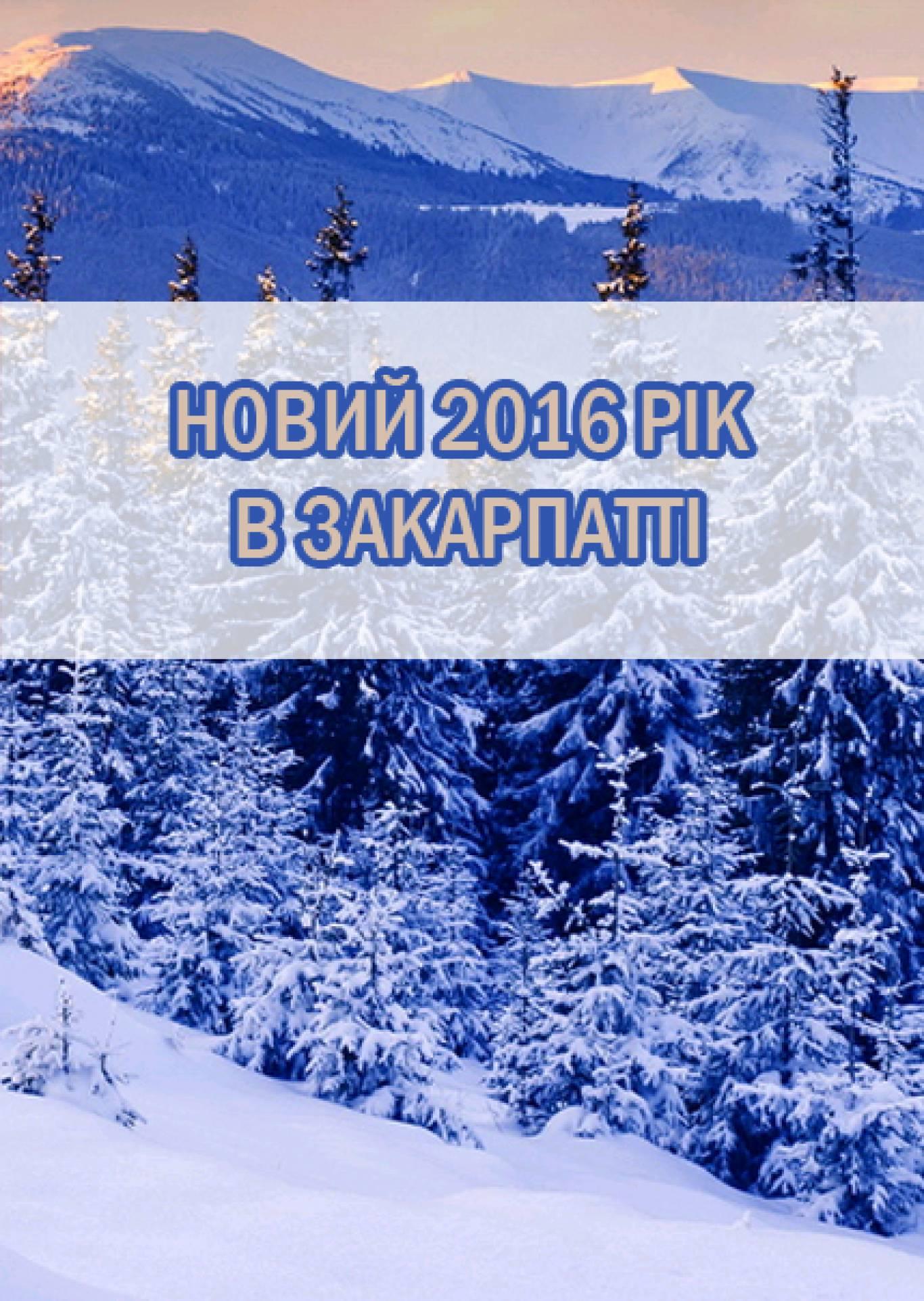 НОВИЙ 2016 РІК В ЗАКАРПАТТІ