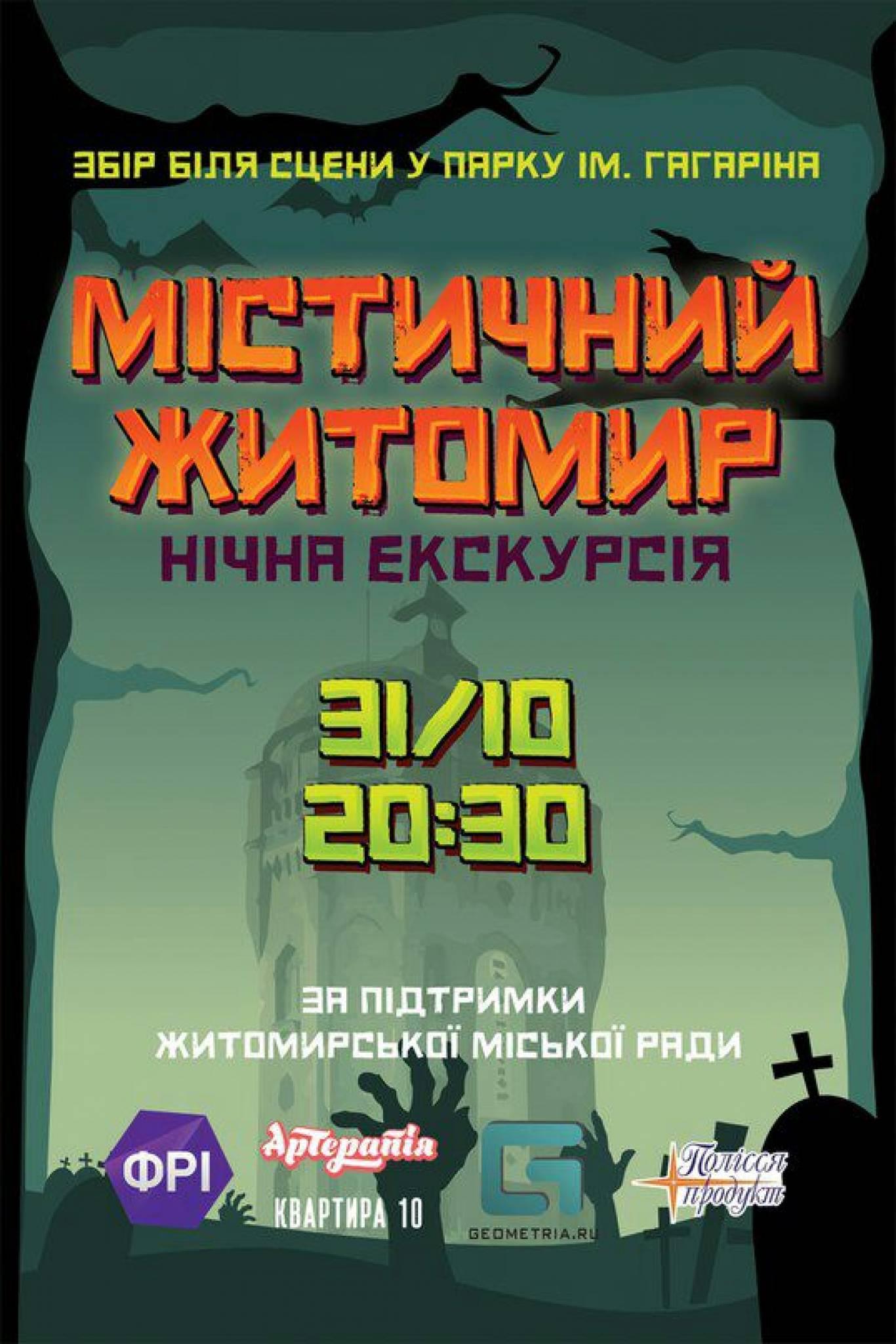 Містичний Житомир (нічна екскурсія)