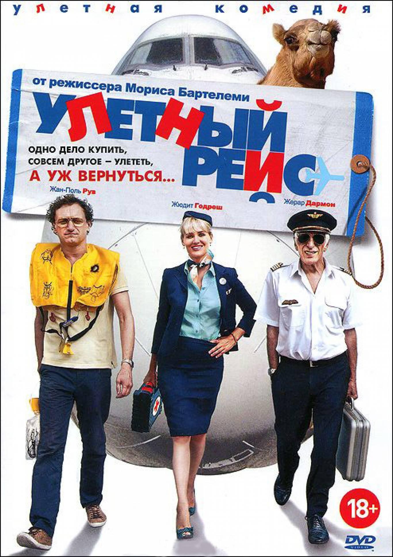 """Комедійний фільм """"Ульотний рейс"""""""