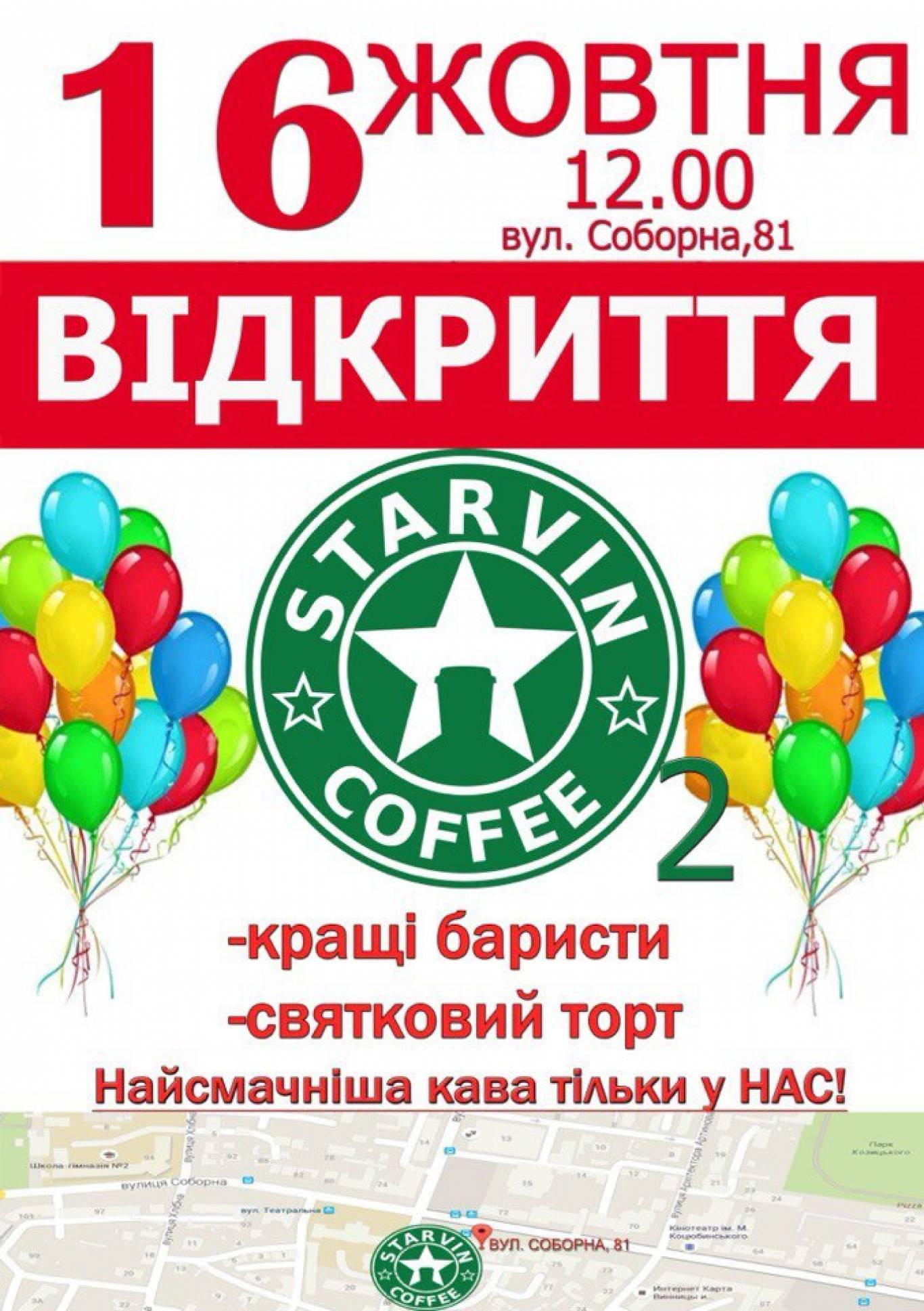 Відкриття кав'ярні «Starvin Coffee» на Соборній