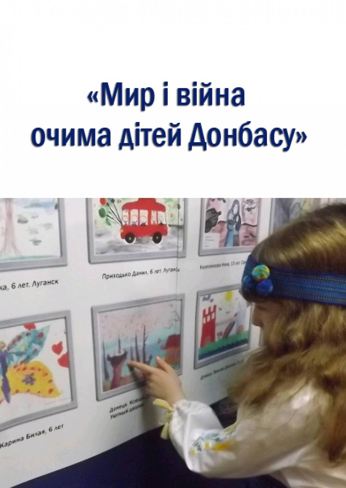 «Мир і війна очима дітей Донбасу»