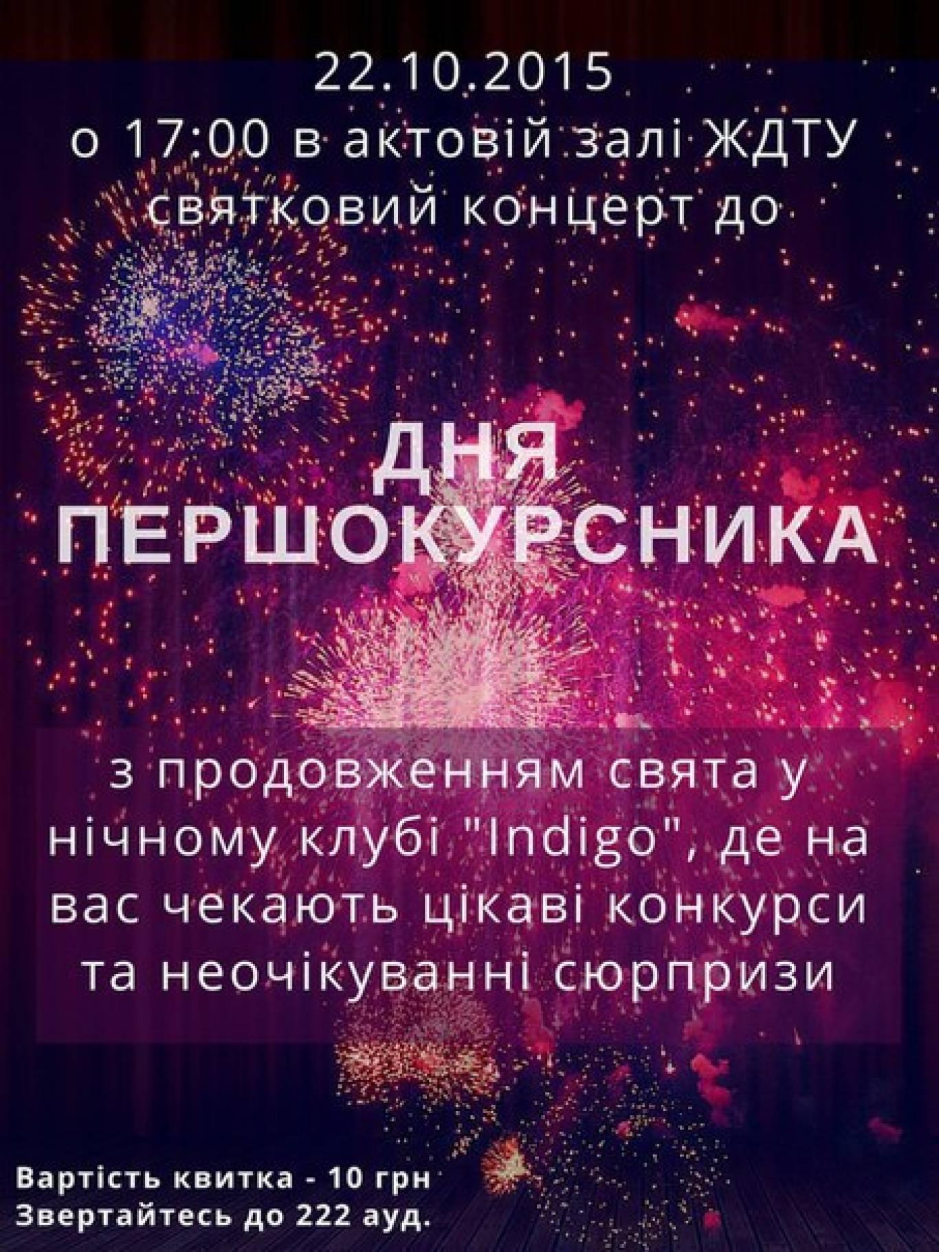Концерт до ДНЯ ПЕРШОКУРСНИКА