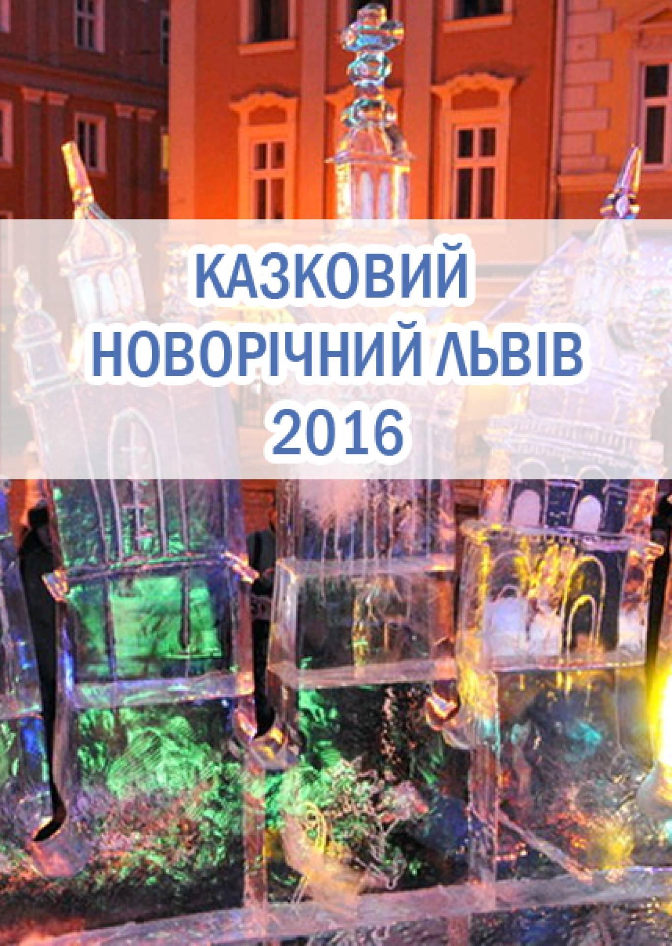 КАЗКОВИЙ НОВОРІЧНИЙ ЛЬВІВ 2016