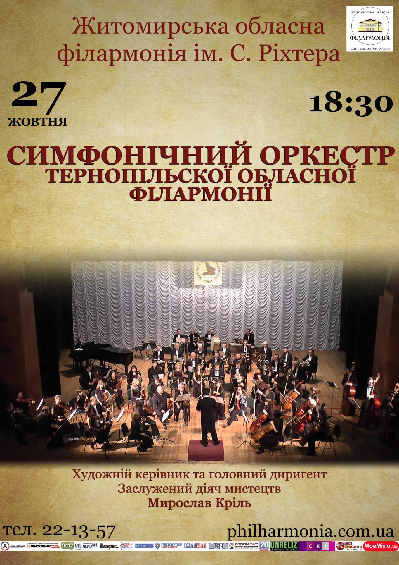Симфонічний оркестр Тернопільської філармонії