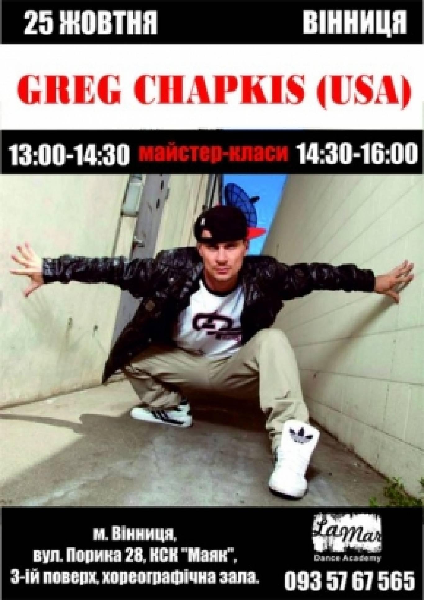 Майстер-клас по хіп-хопу від Грега Чапкіса