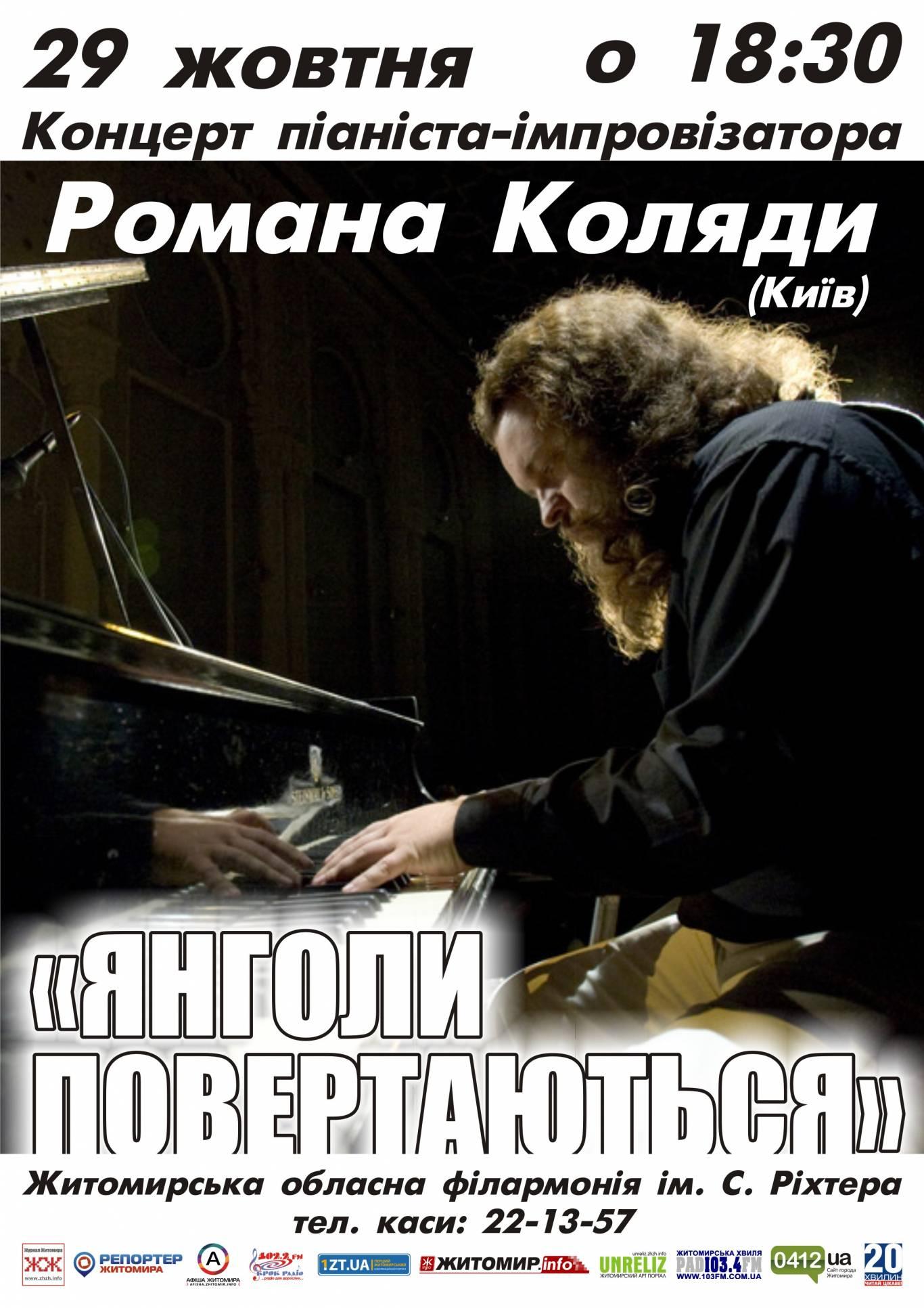 """Концерт Романа Коляди """"ЯНГОЛИ ПОВЕРТАЮТЬСЯ"""""""