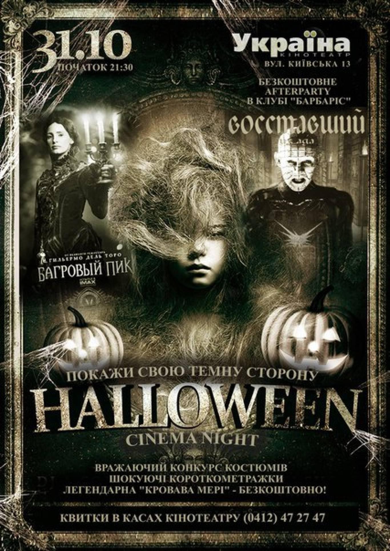 "HALLOWEEN cinema night в кінотеатрі ""Україна"""
