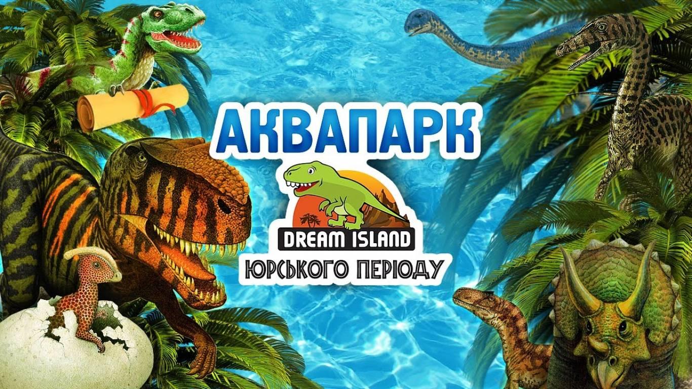Поїздка до київського аквапарку «Dream Island»