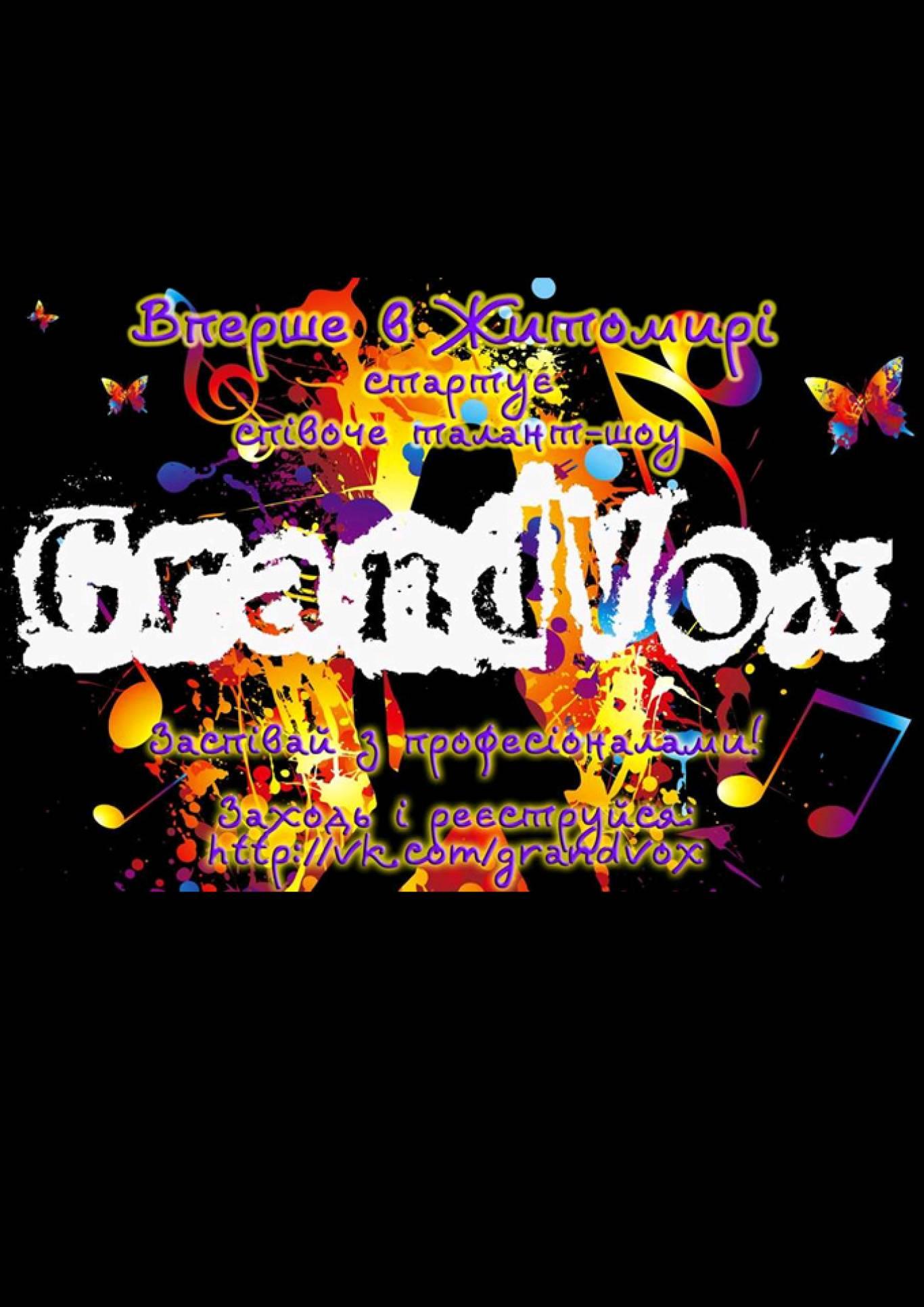 Співоче талант-шоу «GrandVox»