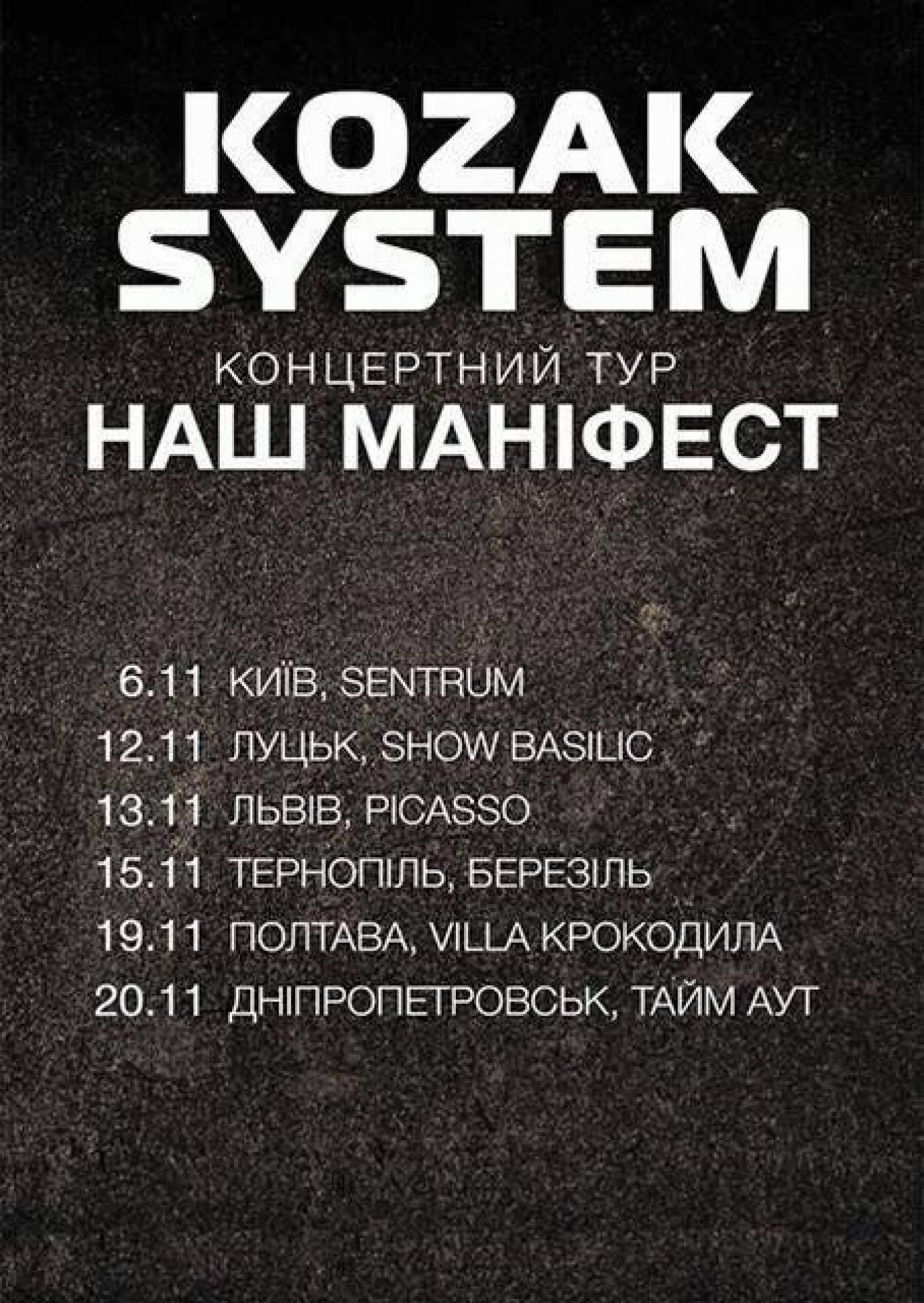 """Kozak System. Тур """"Наш маніфест"""""""