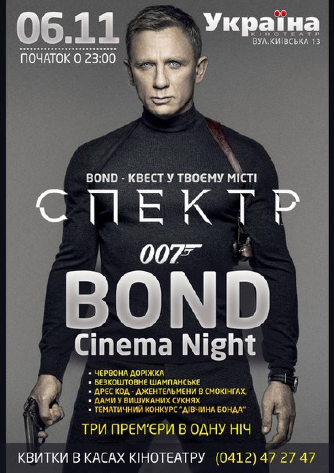 BOND cinema night