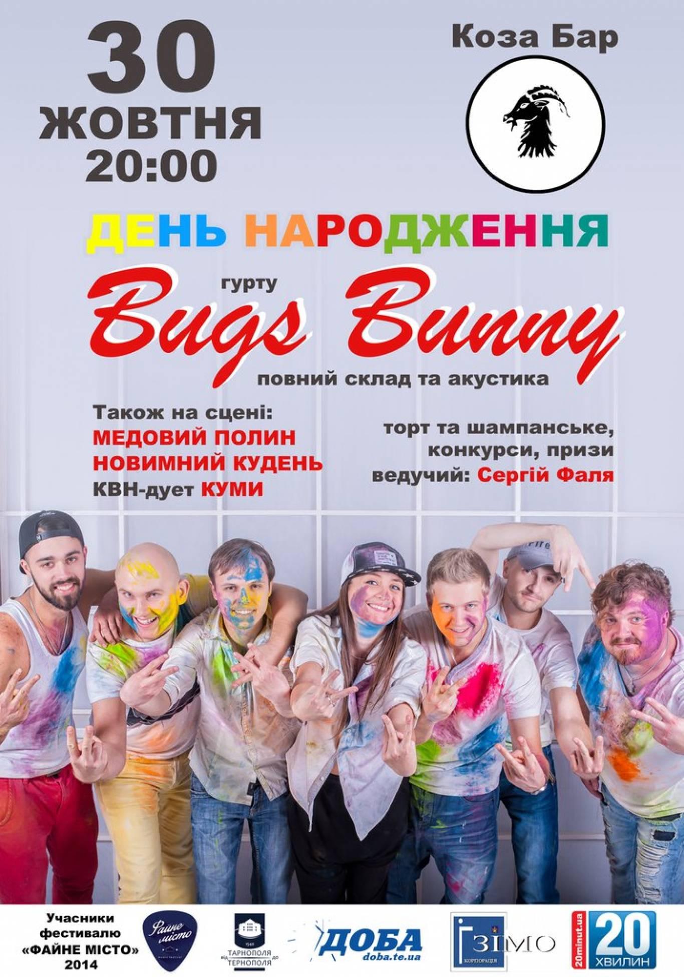 День народження Bugs Bunny
