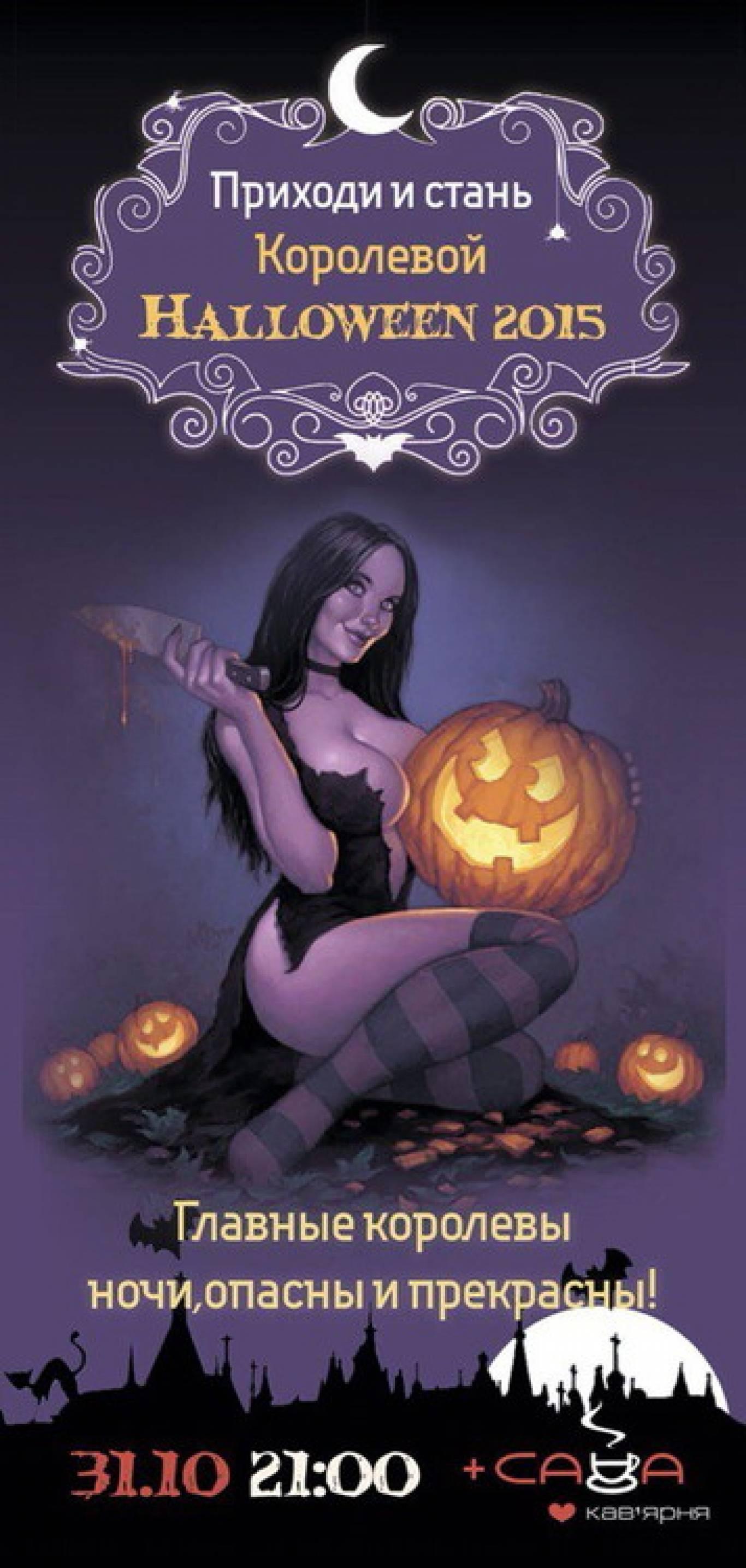 Королева Halloween в +Cava