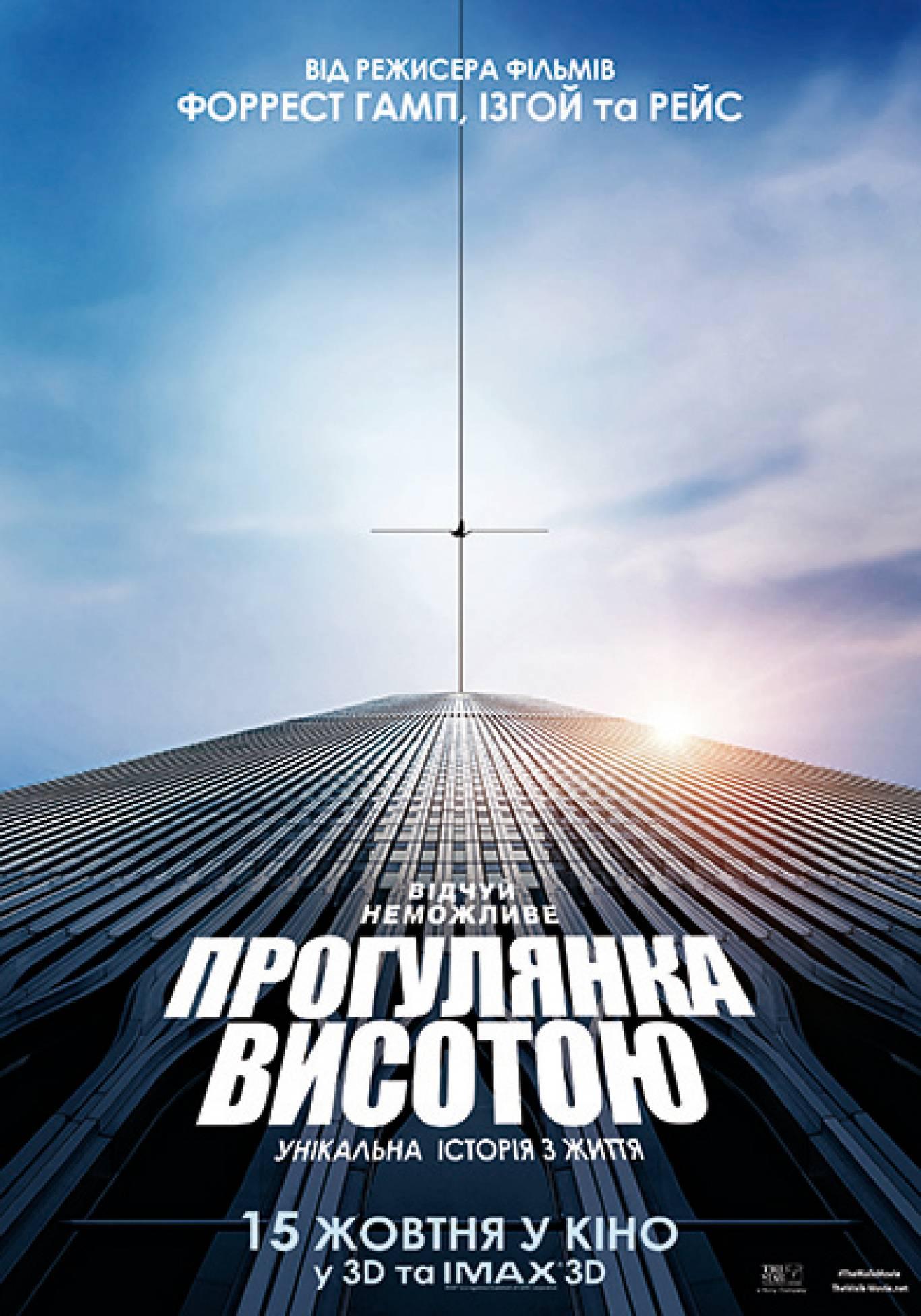 """Прем'єра пригодницько-біографічного фільму """"Прогулянка висотою"""""""