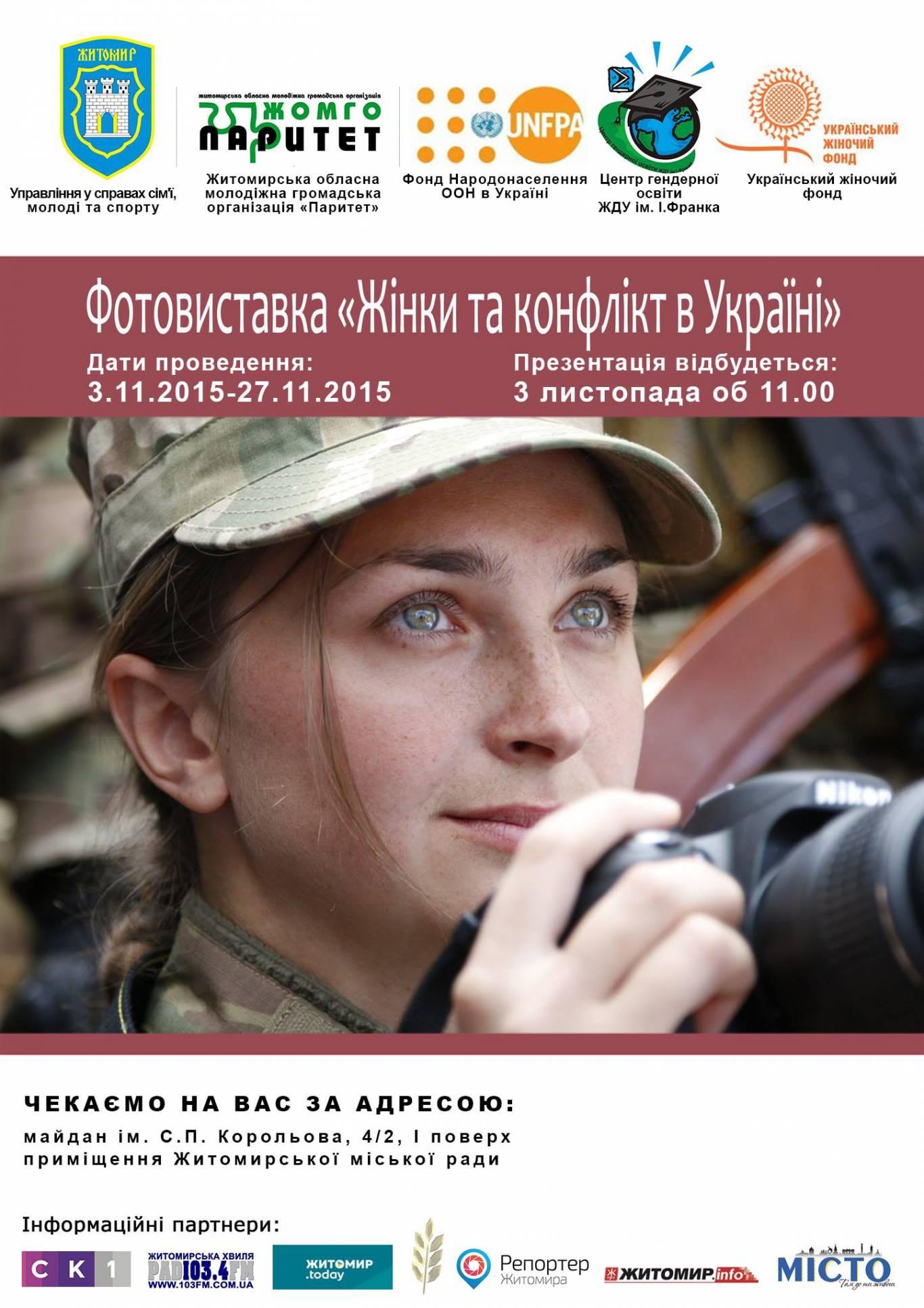 """Фотовиставка """"Жінки і конфлікт в Україні"""""""