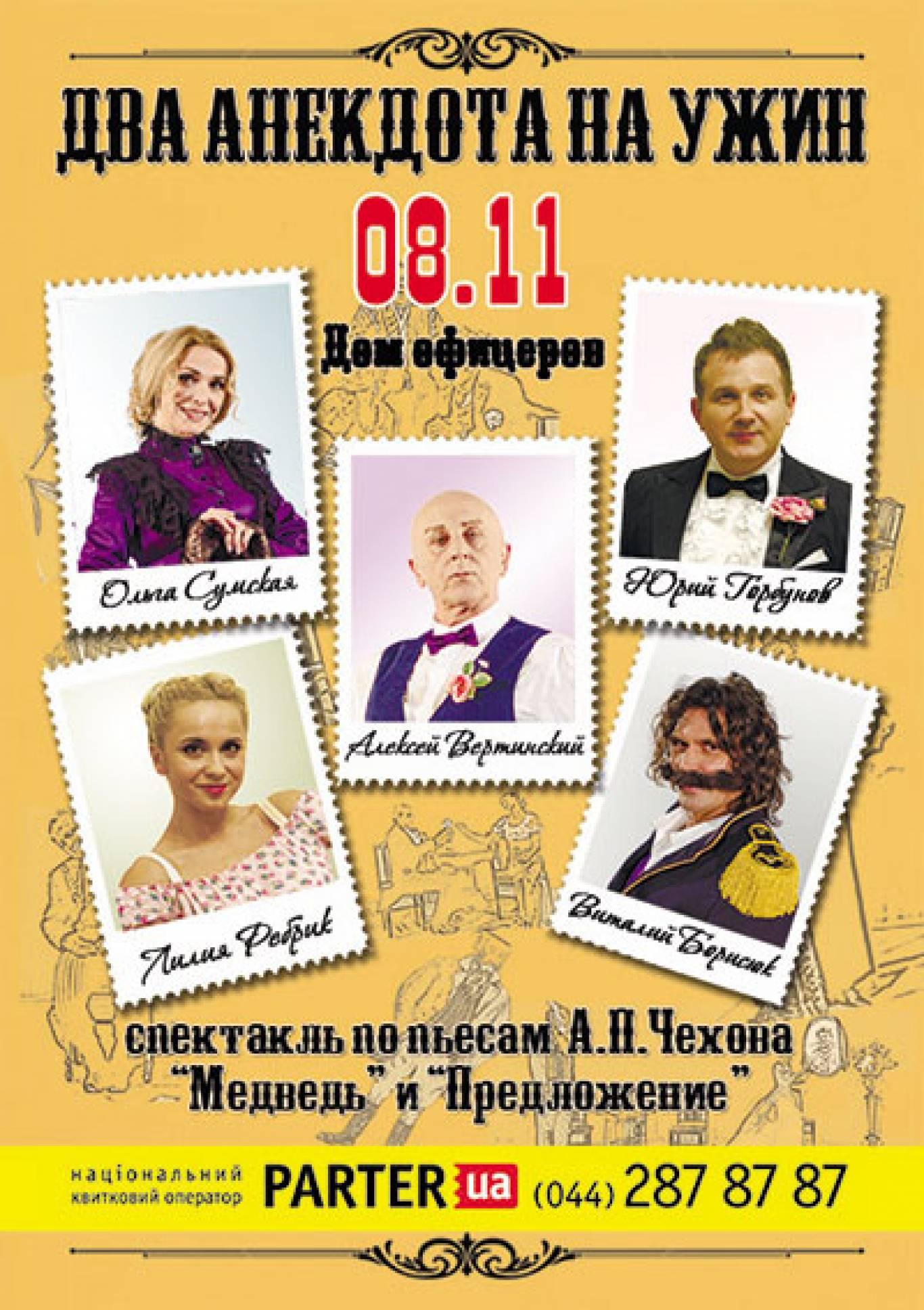 """Вистава """"Два анекдоти на вечерю"""" за участю Ю.Горбунова та О. Сумської"""