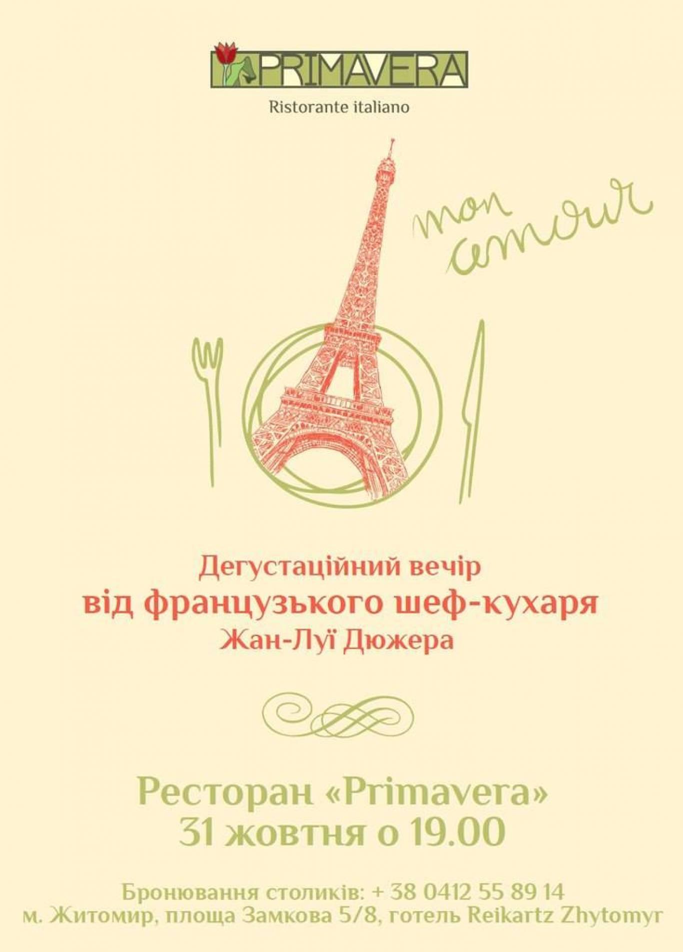 Французький вечір-дегустація з Жан-Луї Дюжером