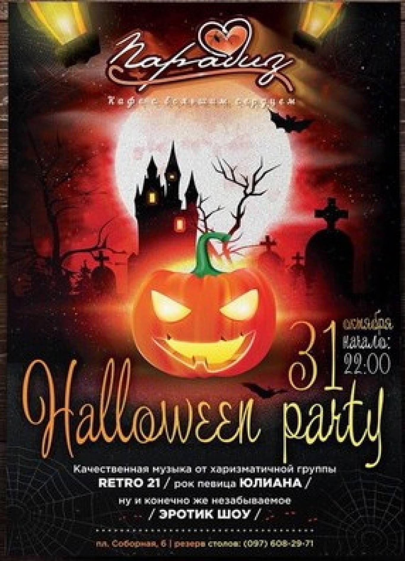 "Halloween Party в erotic club ""Парадиз"""