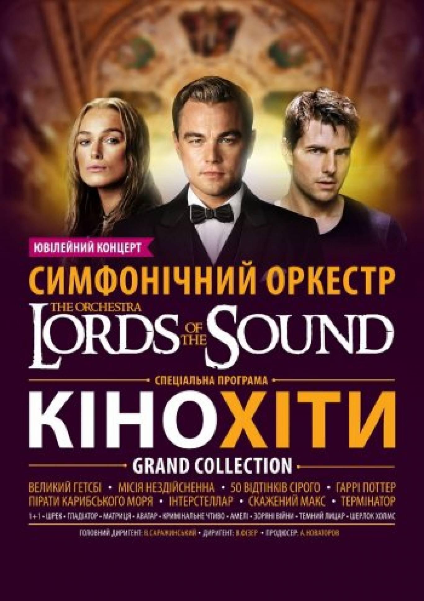 Симфонічний оркестр LORDS OF THE SOUNDS