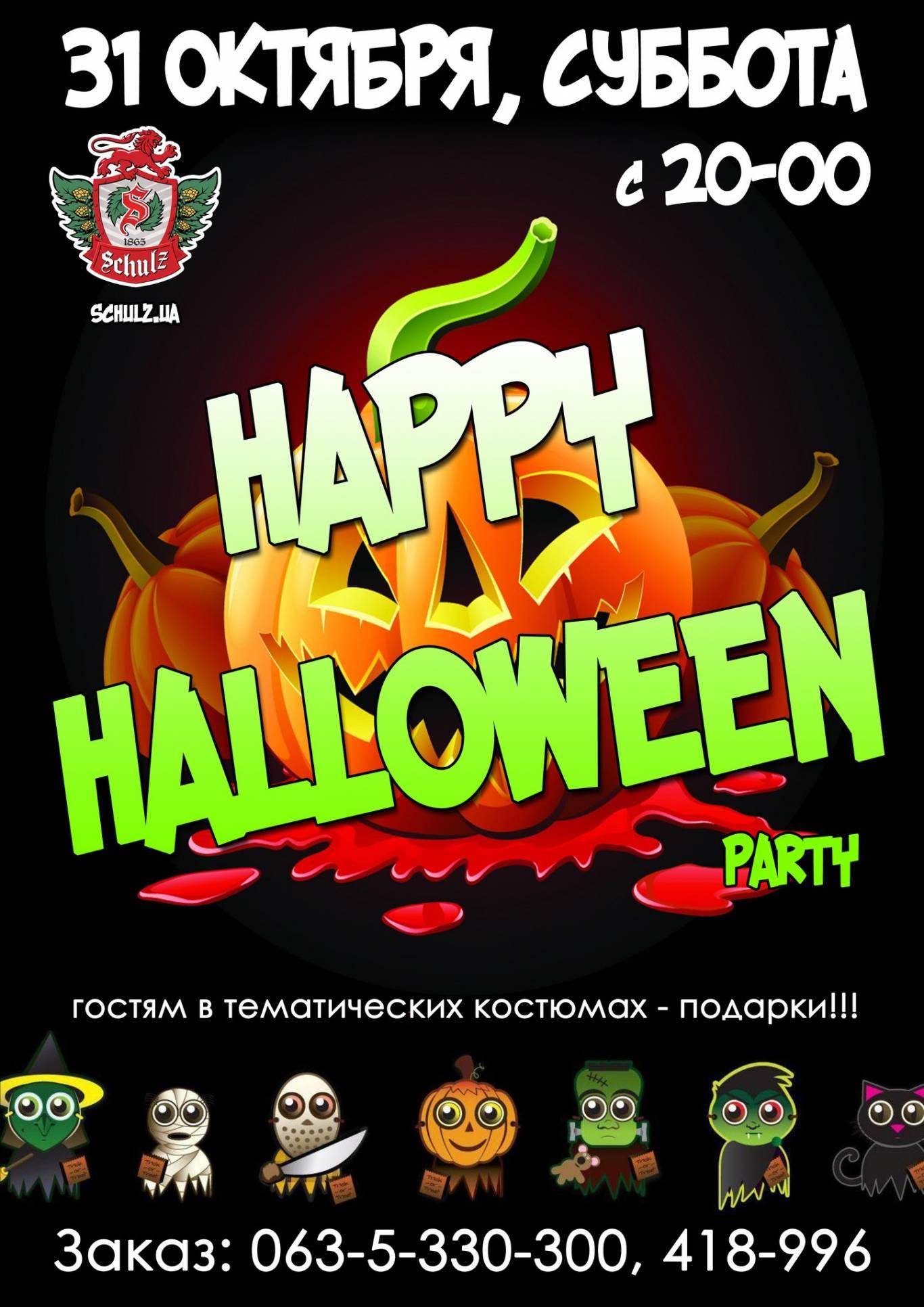 Happy Halloween party в пабі Шульц