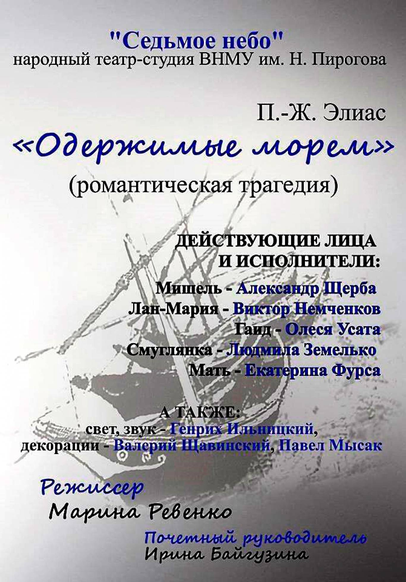 Вистава «Одержимые морем» Вінницького народного театру-студії «Сьоме небо»