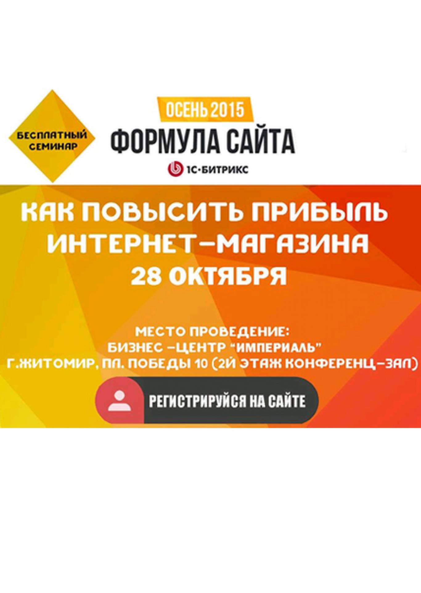 Безкоштовний семінар «Формула сайта»