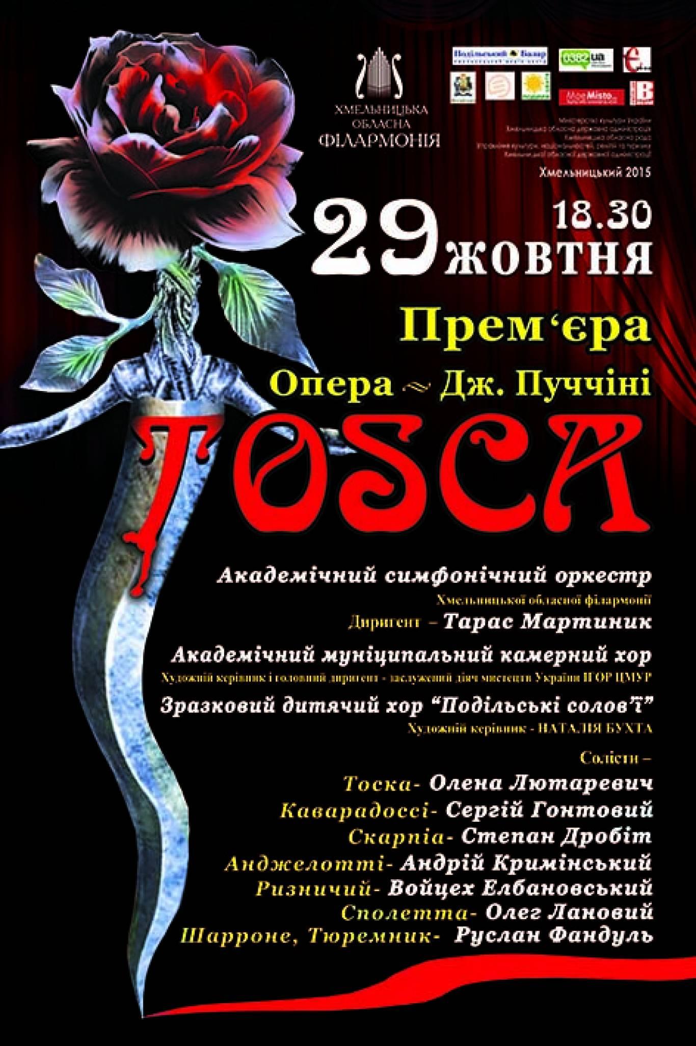 """Хмельничанам презентують оперу Джакомо Пуччіні """"Тоscа"""""""
