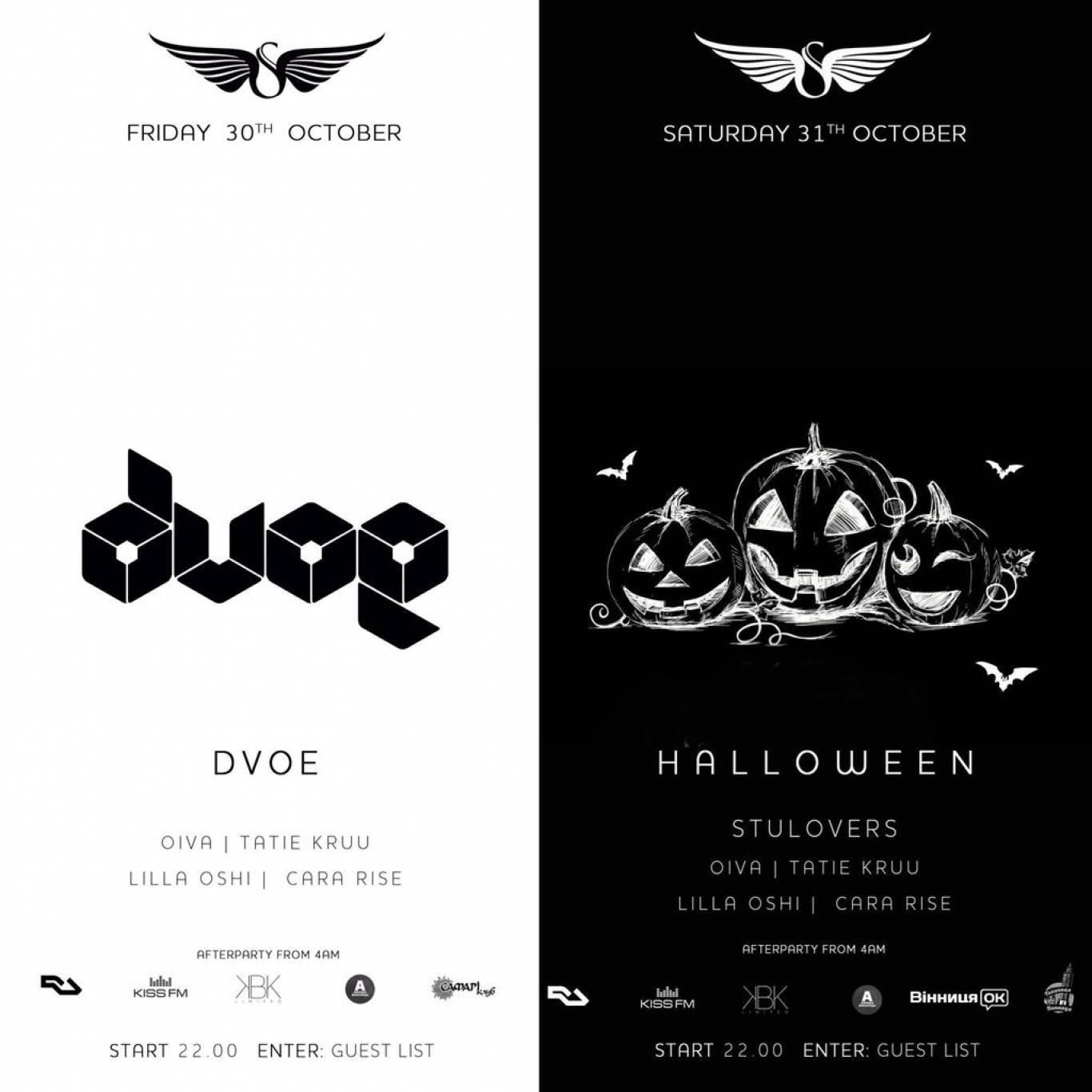 """Музичний проект """"DVOE""""  та """"Stulovers"""" на вечірках у SKYROOM"""