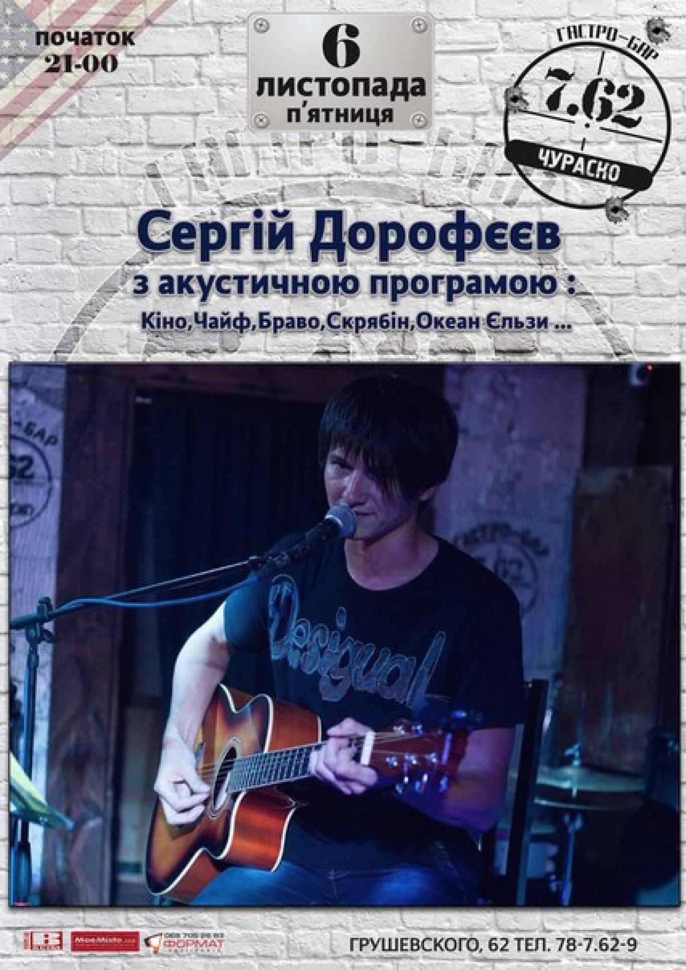 Сергій Дорофєєв з акустичною програмою