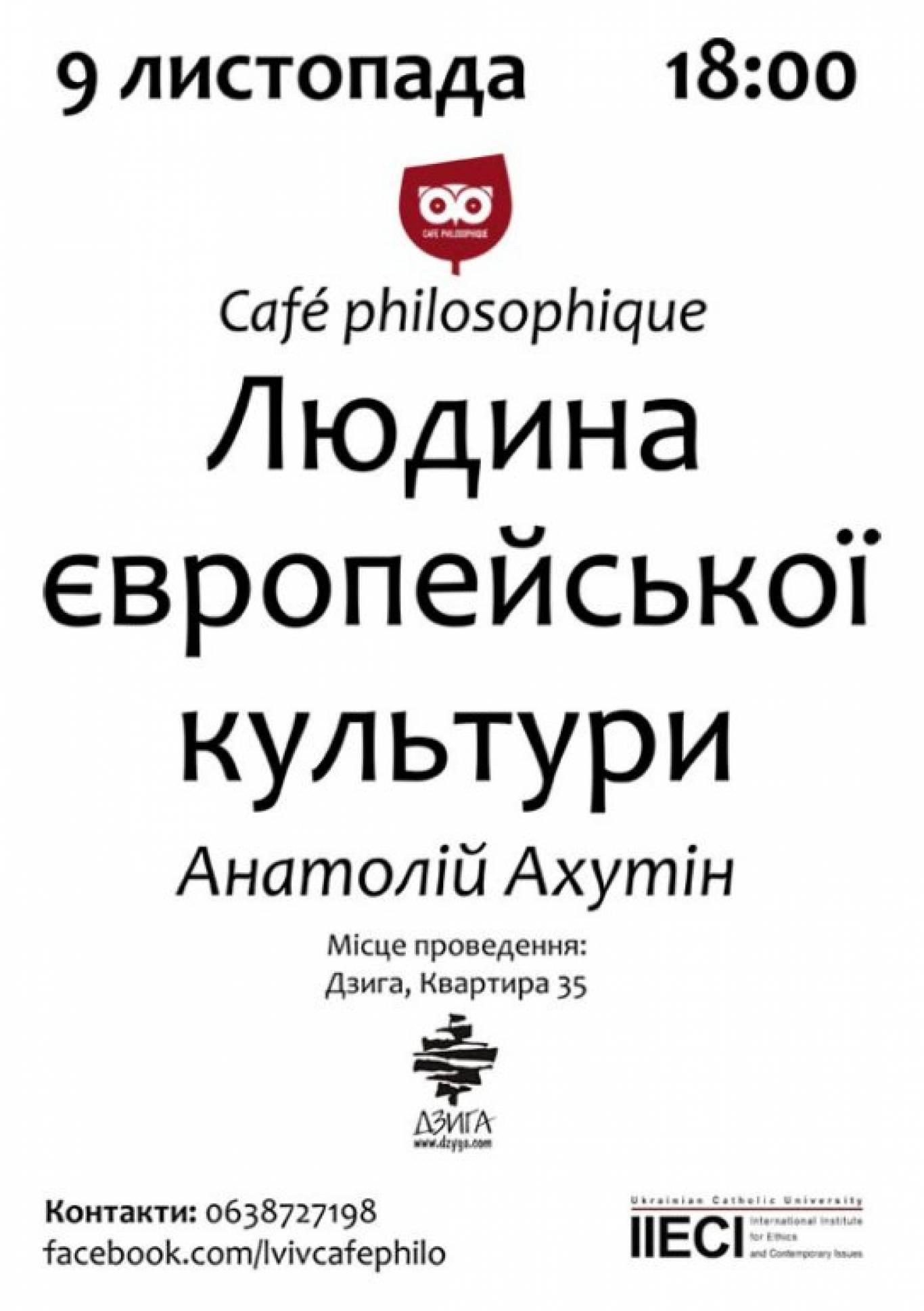 """Лекція """"Людина європейської культури"""""""