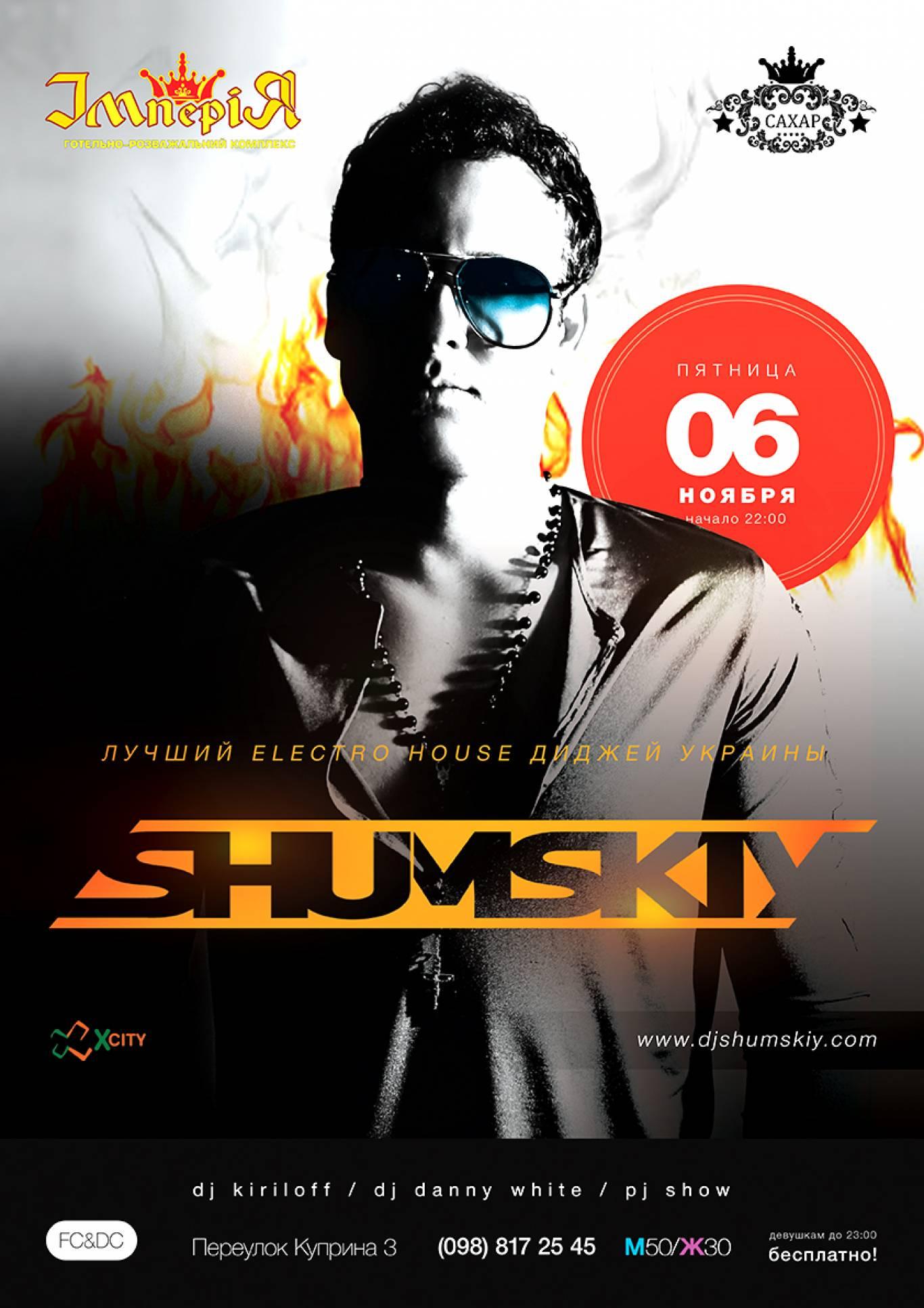 Вечірка DJ Shumskiy