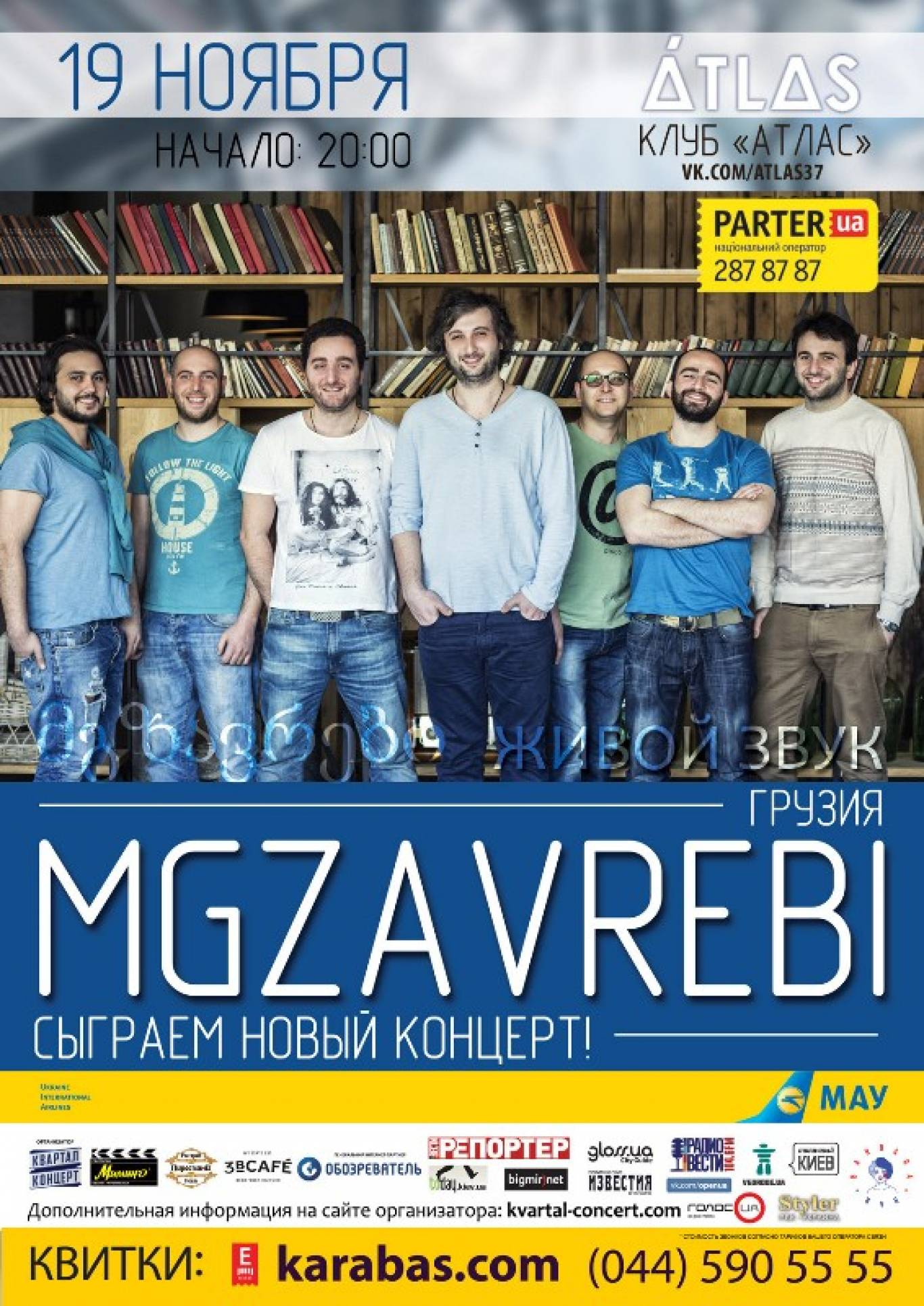"""Грузинський гурт Mgzavrebi  дасть """"живий"""" концерт у клубі Atlas"""