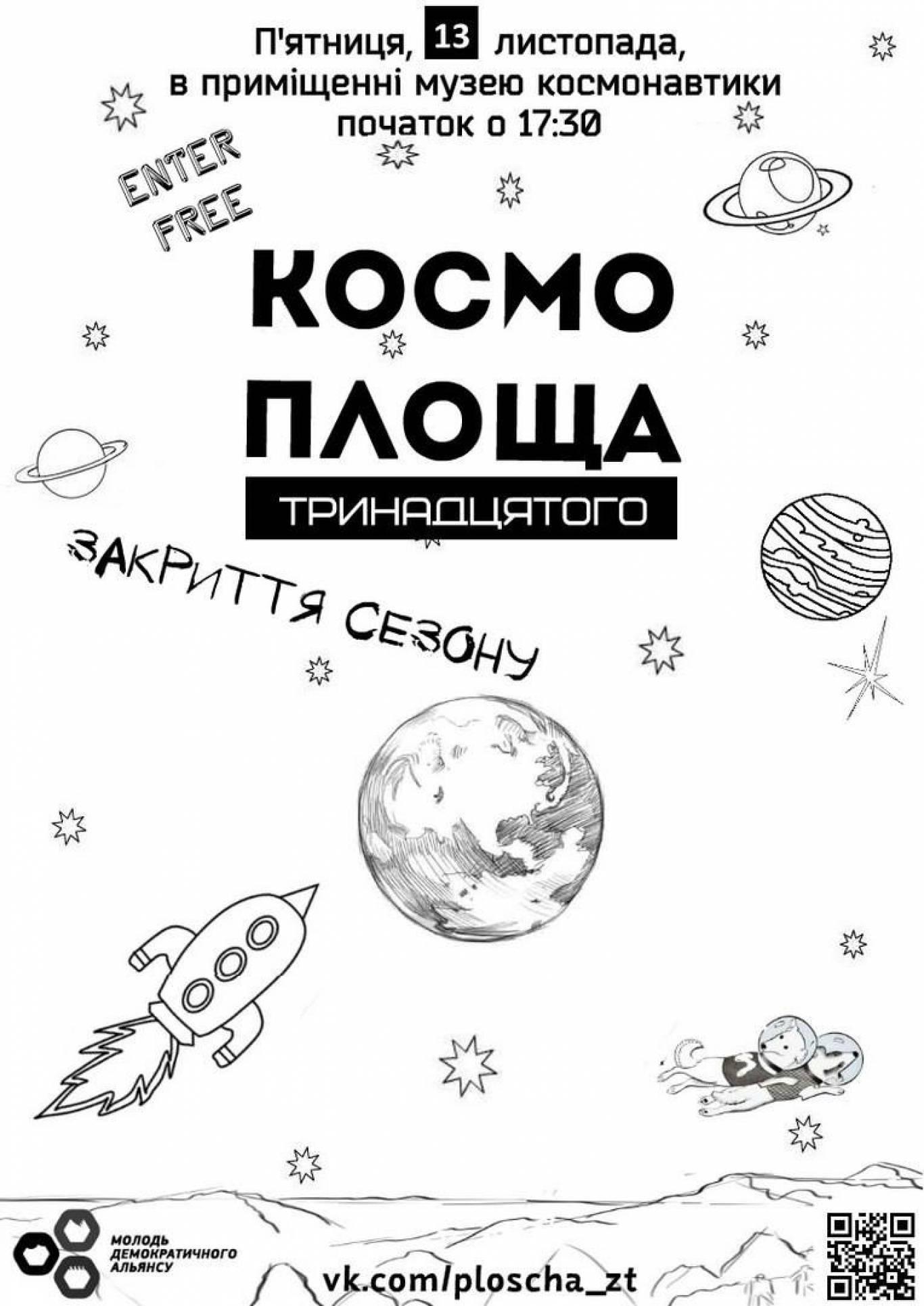 "Закриття сезону ""ПОЕТИЧНОЇ ПЛОЩІ"""