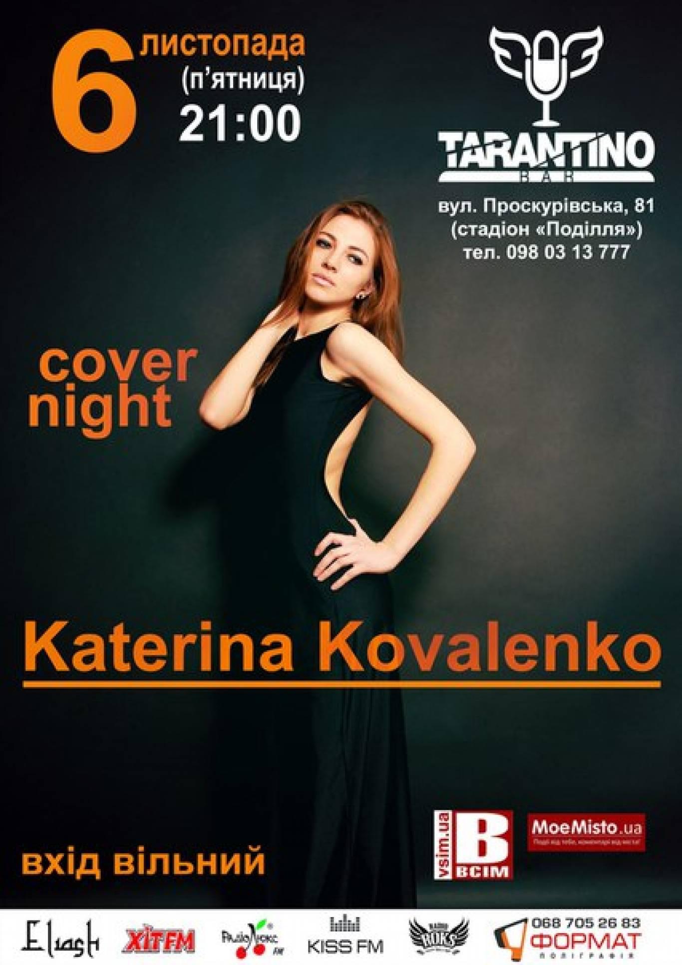 Katerina Kovalenko на вечорі каверів