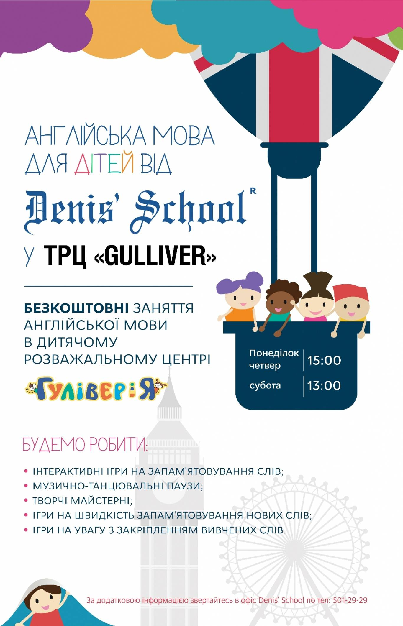 Безкоштовні заняття з англійської мови для дітей від Denis School в ТРЦ «Гулливер»