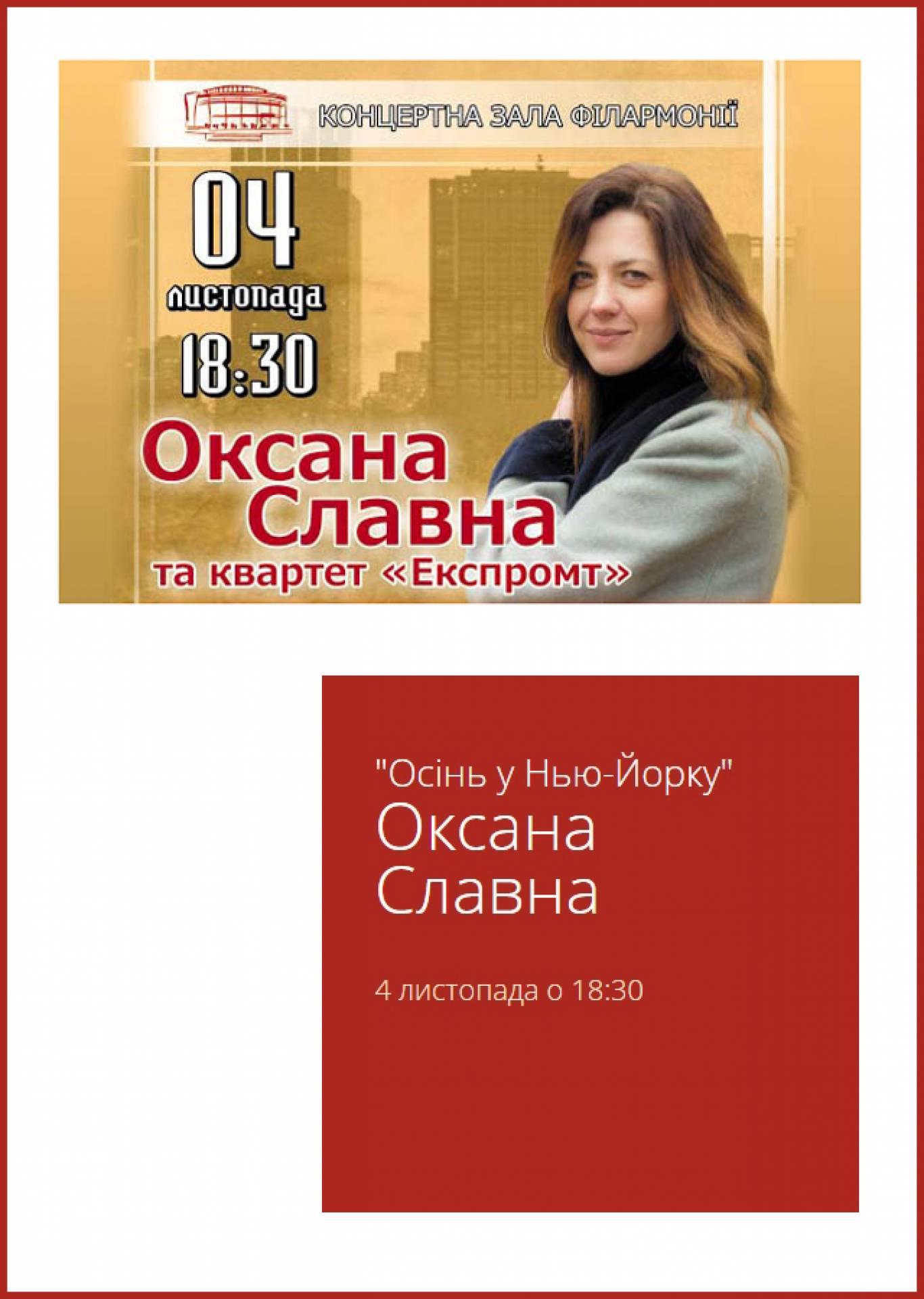 """Оксана Славна та квартет """"Експромт"""" з концертом «Осінь у Нью-Йорку»"""