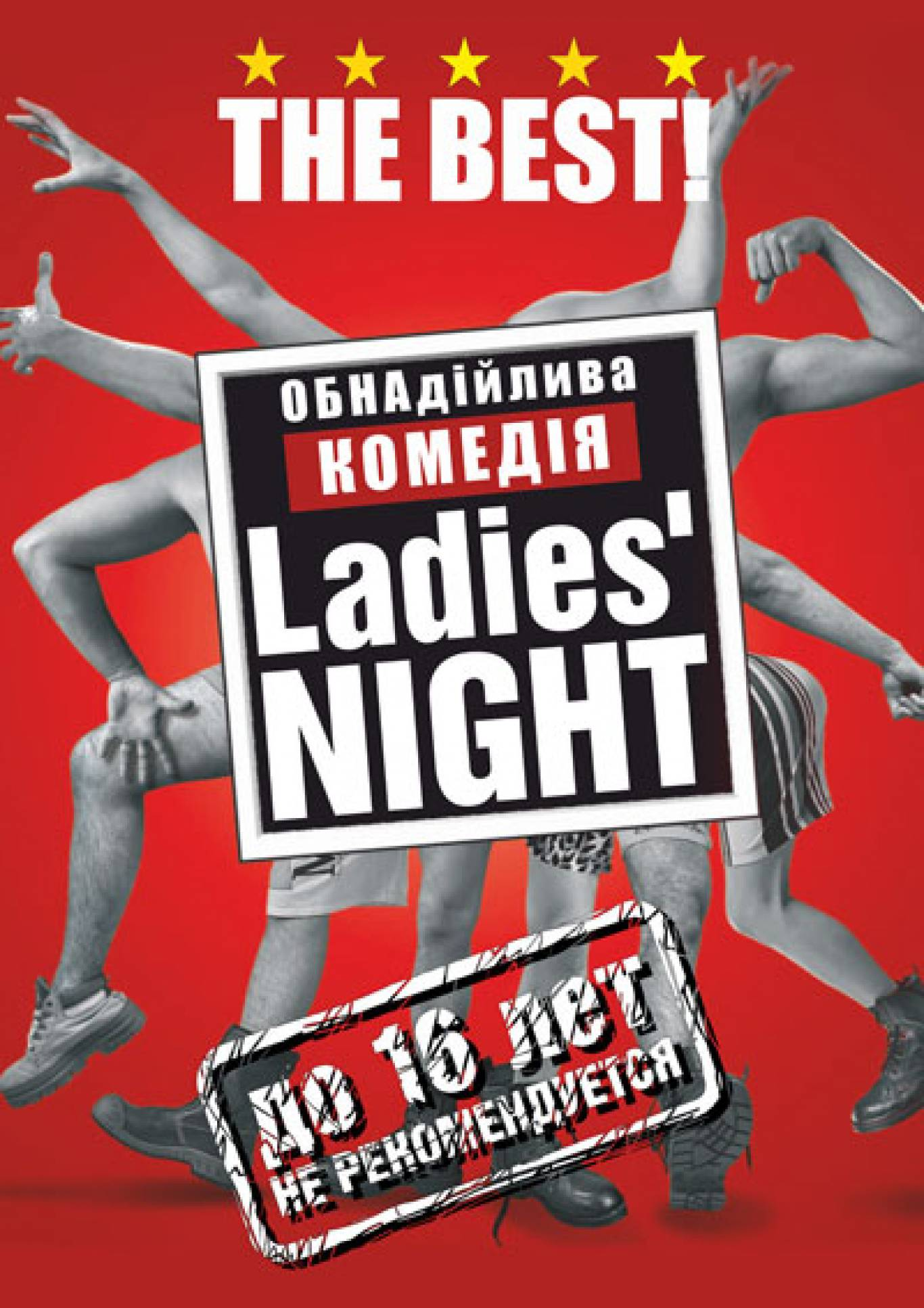 """Комедійна вистава """"Ladie's Night"""""""