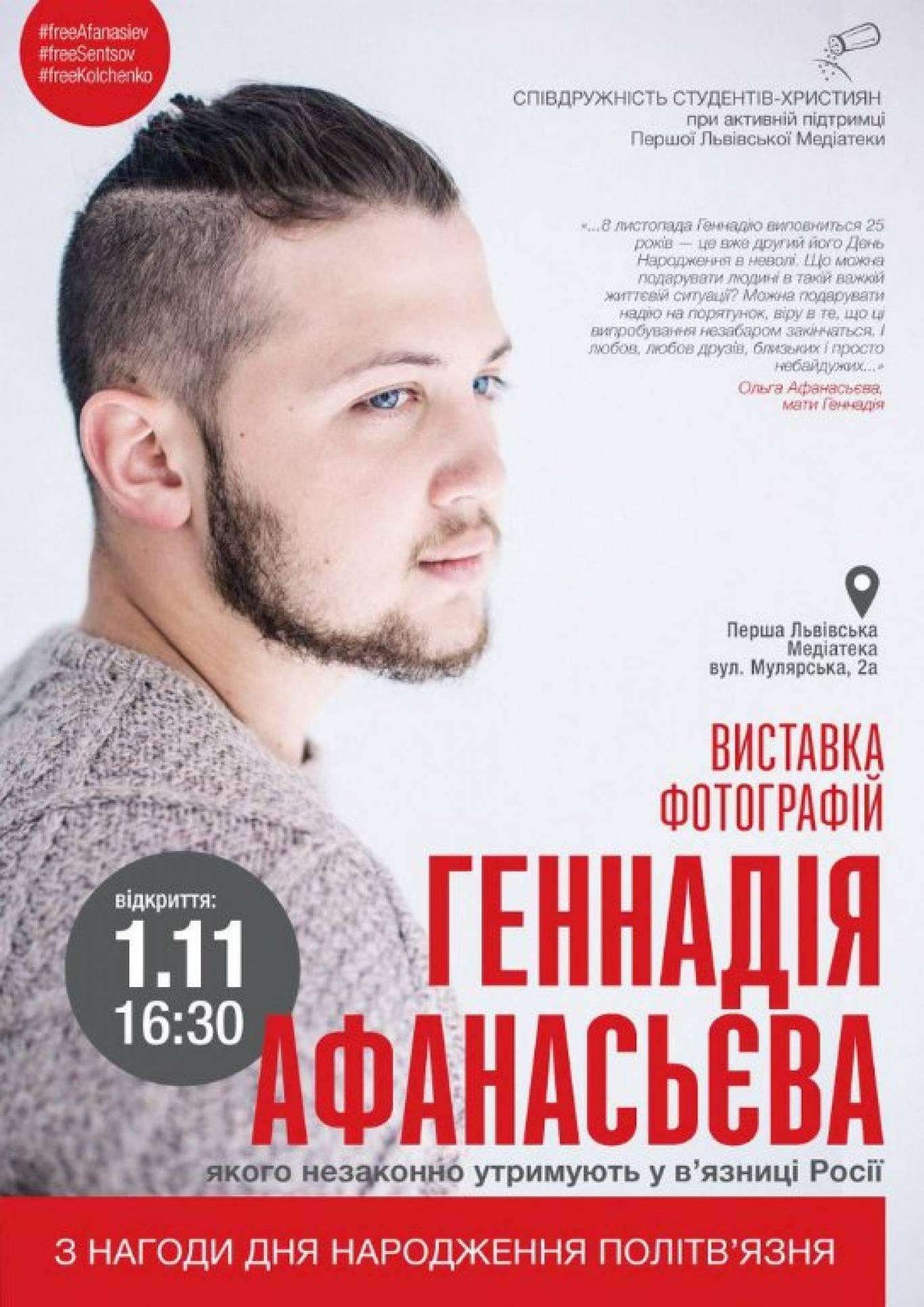 Фотовиставка Геннадія Афанасьєва