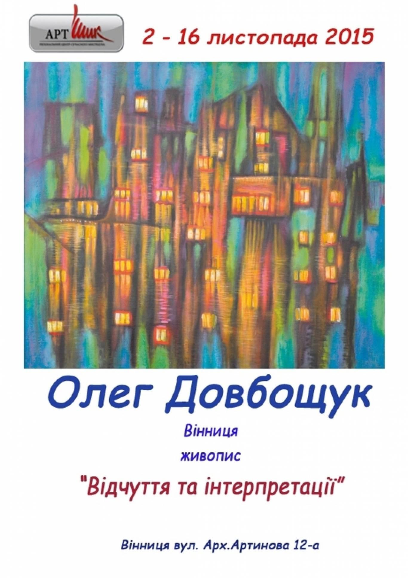 Виставка  вінницького художника Олега Карповича Довбощука