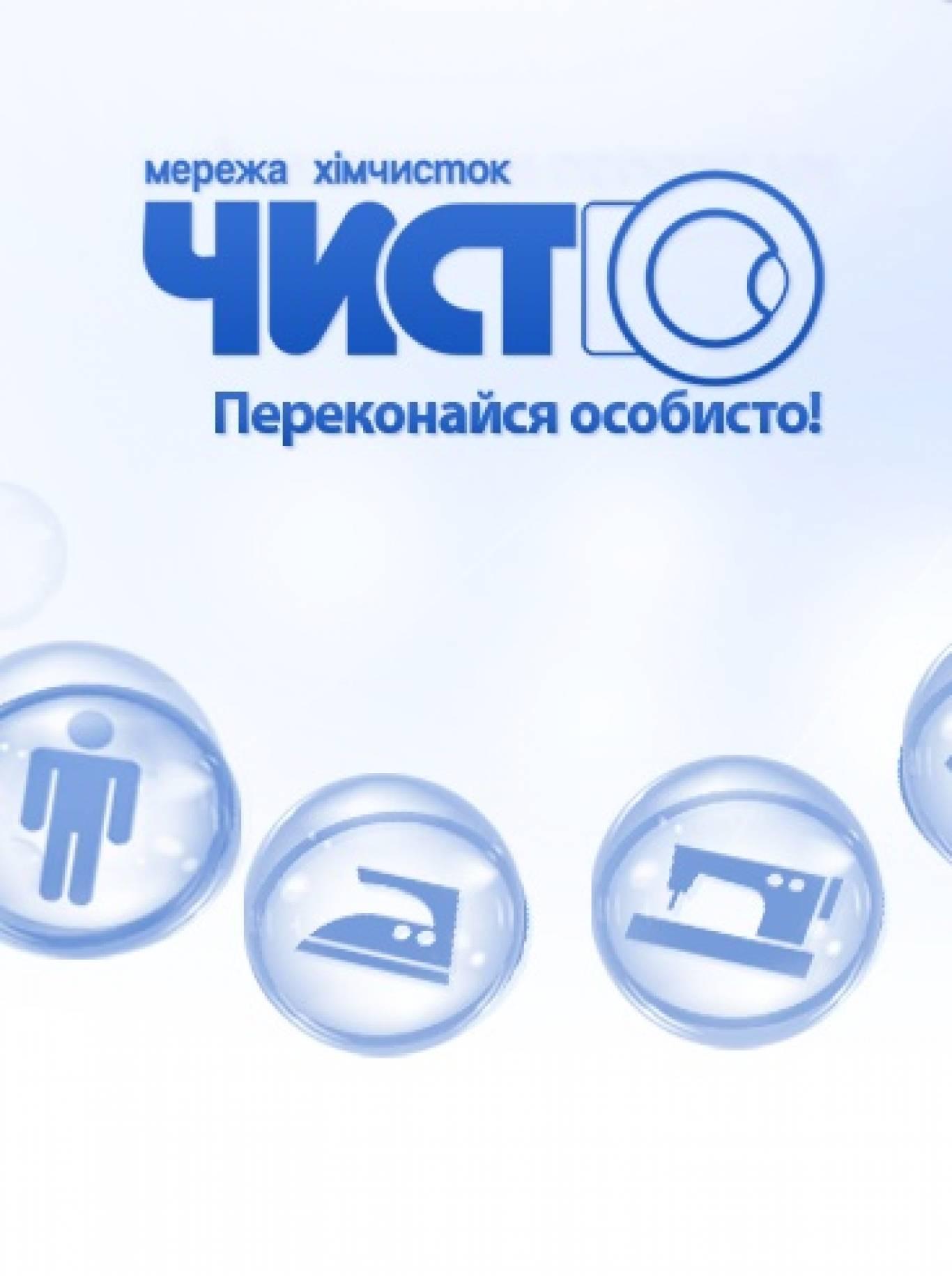"""Даруємо сертифікати від хімчистки """"Чисто"""" для друзів moemisto.ua/km"""