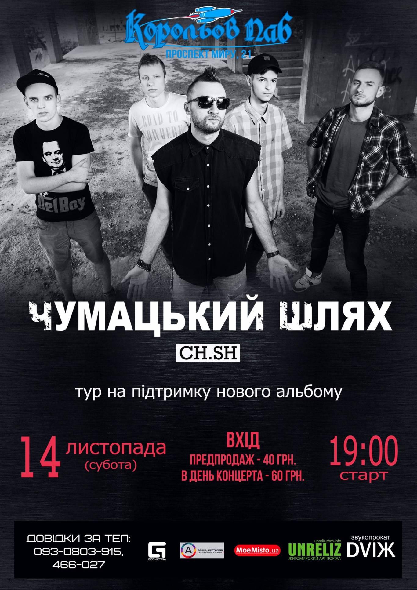 """ВИСТУП гурту """"ЧУМАЦЬКИЙ ШЛЯХ"""""""