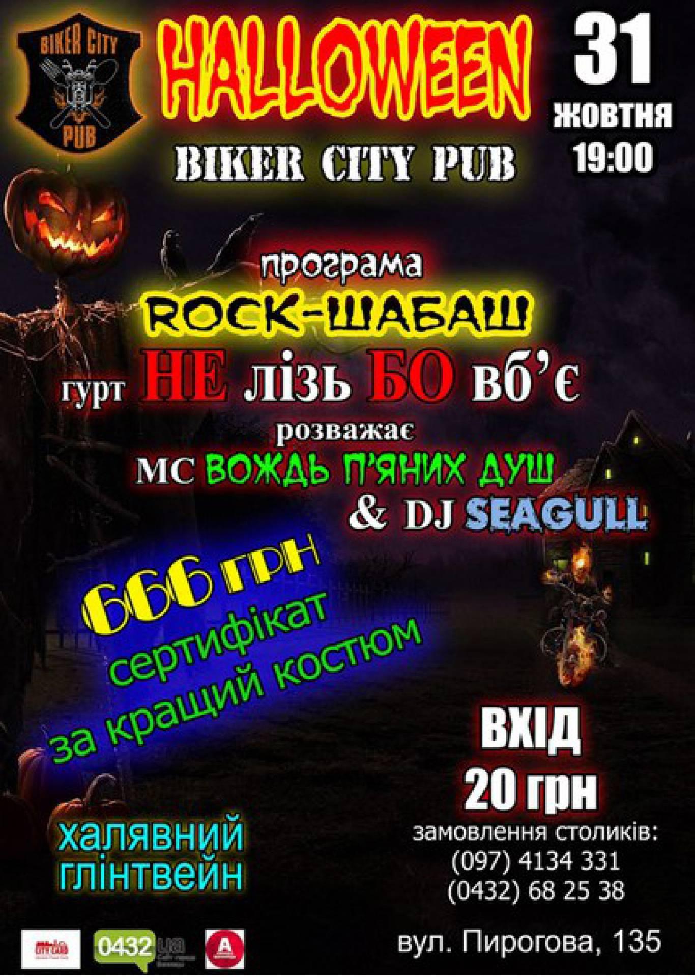 ROCK-шабаш у Biker City Pub