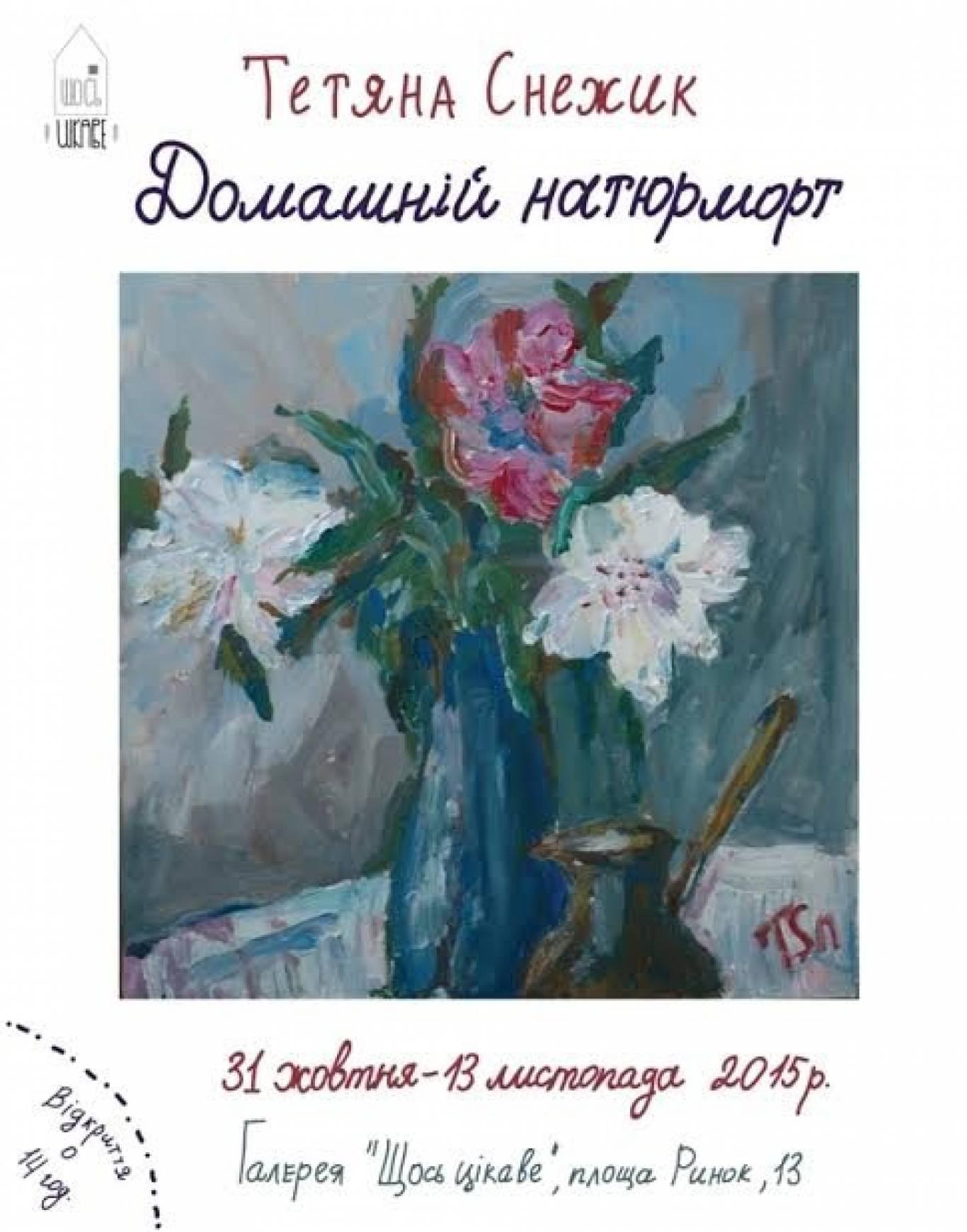 """Виставка живопису Тетяни Снежик """"Домашній натюрморт"""""""