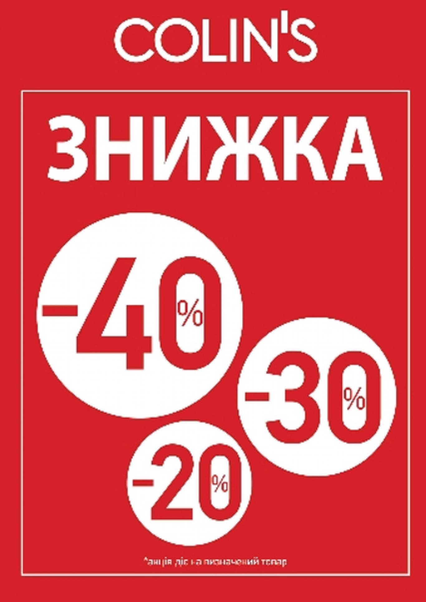 АКЦІЯ В COLIN'S: фіксовані знижки -40%, -30%, -20%!