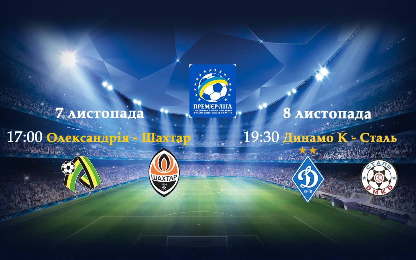 Перегляд матчу Прем'єр Ліги України