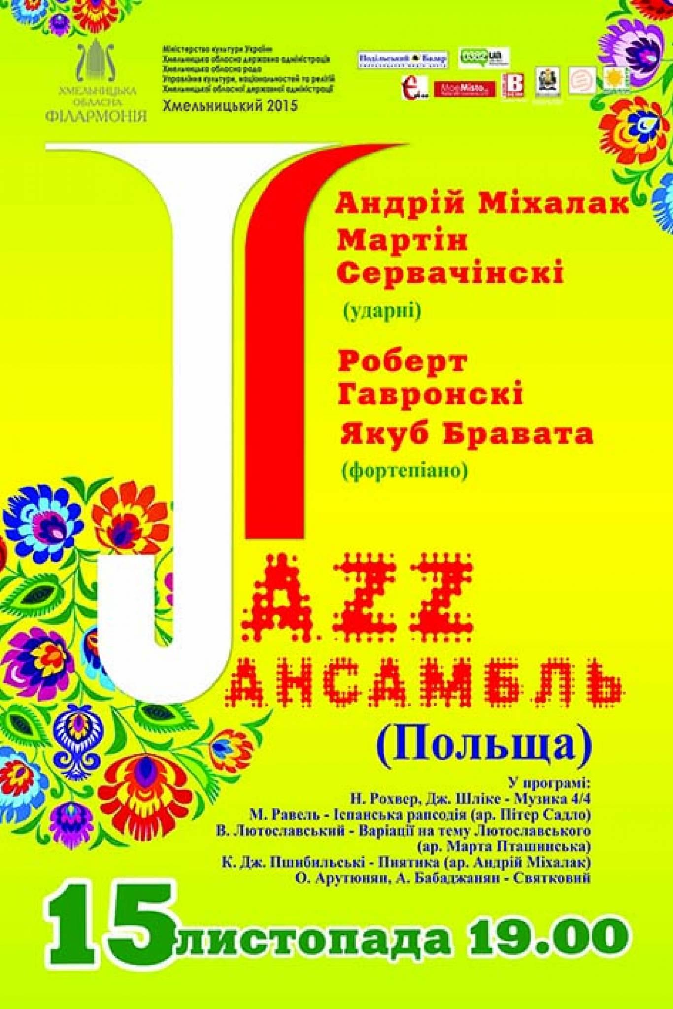 Джаз ансамбль з Польщі