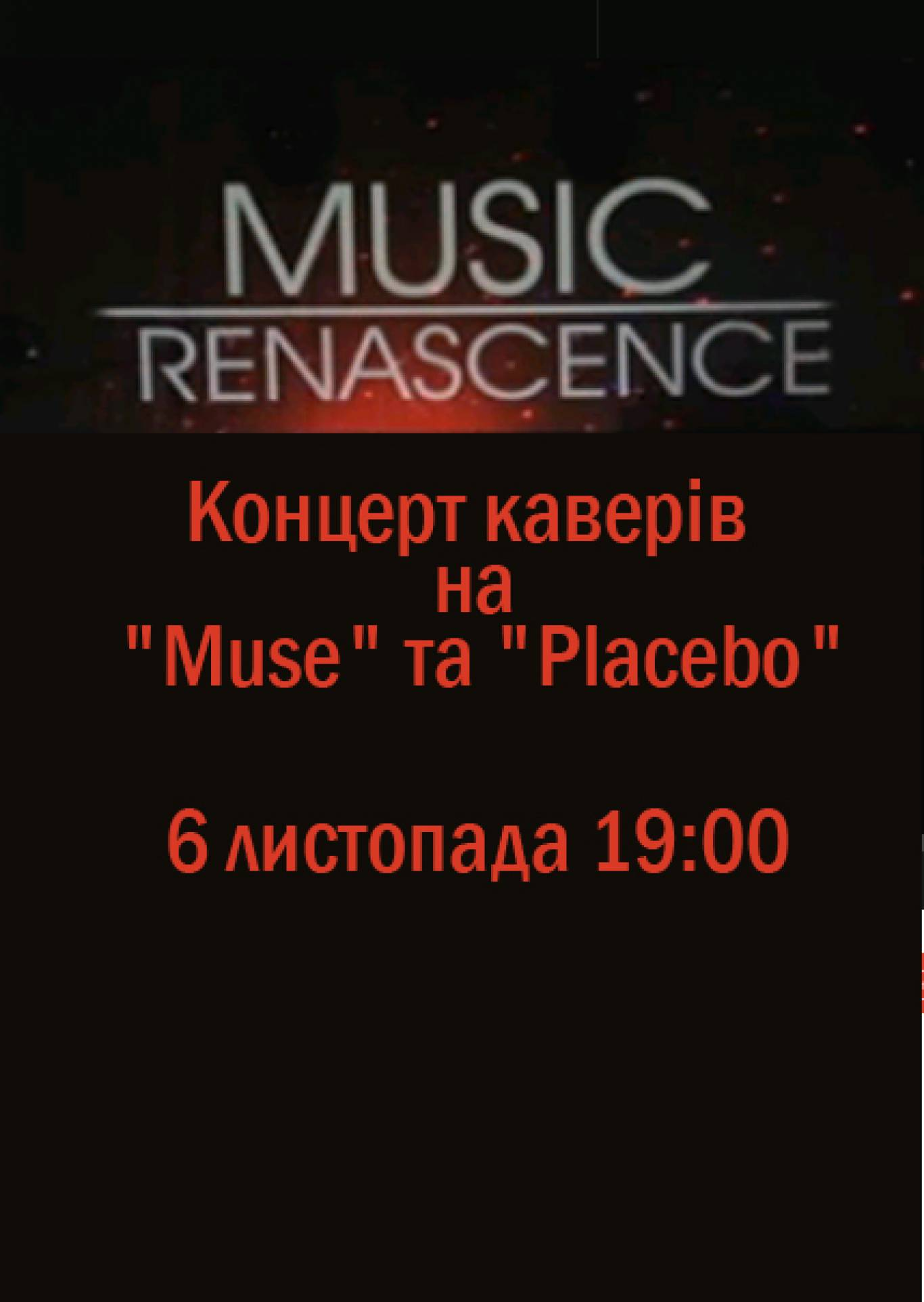 "Концерт каверів на ""Muse"" та ""Placebo"" від ""Music Renascence"""